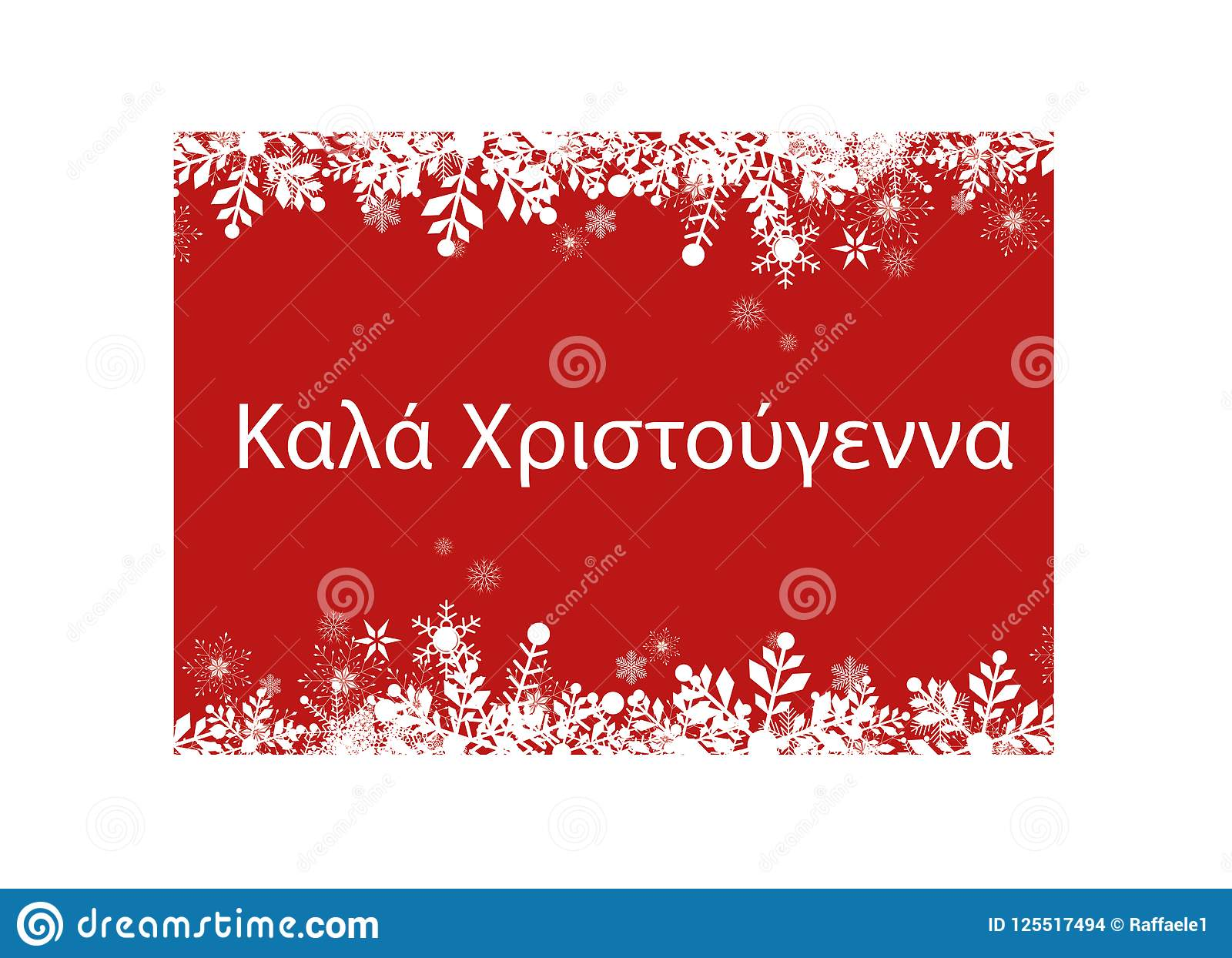 Merry Christmas In Greek Red Merry Christmas In Greek Greeting Card For Web And Print Stock
