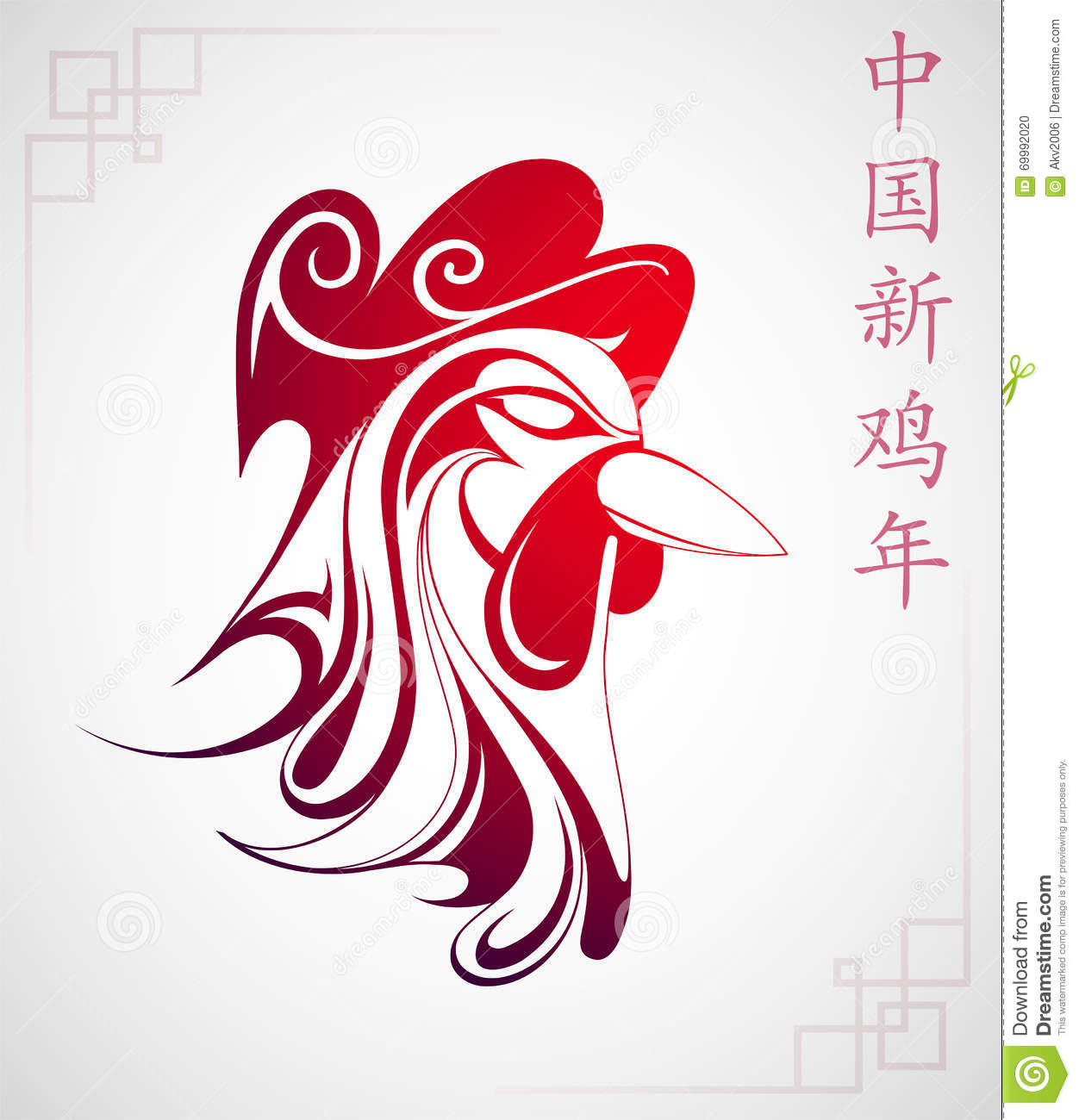 Red Rooster As Symbol Of Chinese New Year 2017 Stock Vector Image 69992020