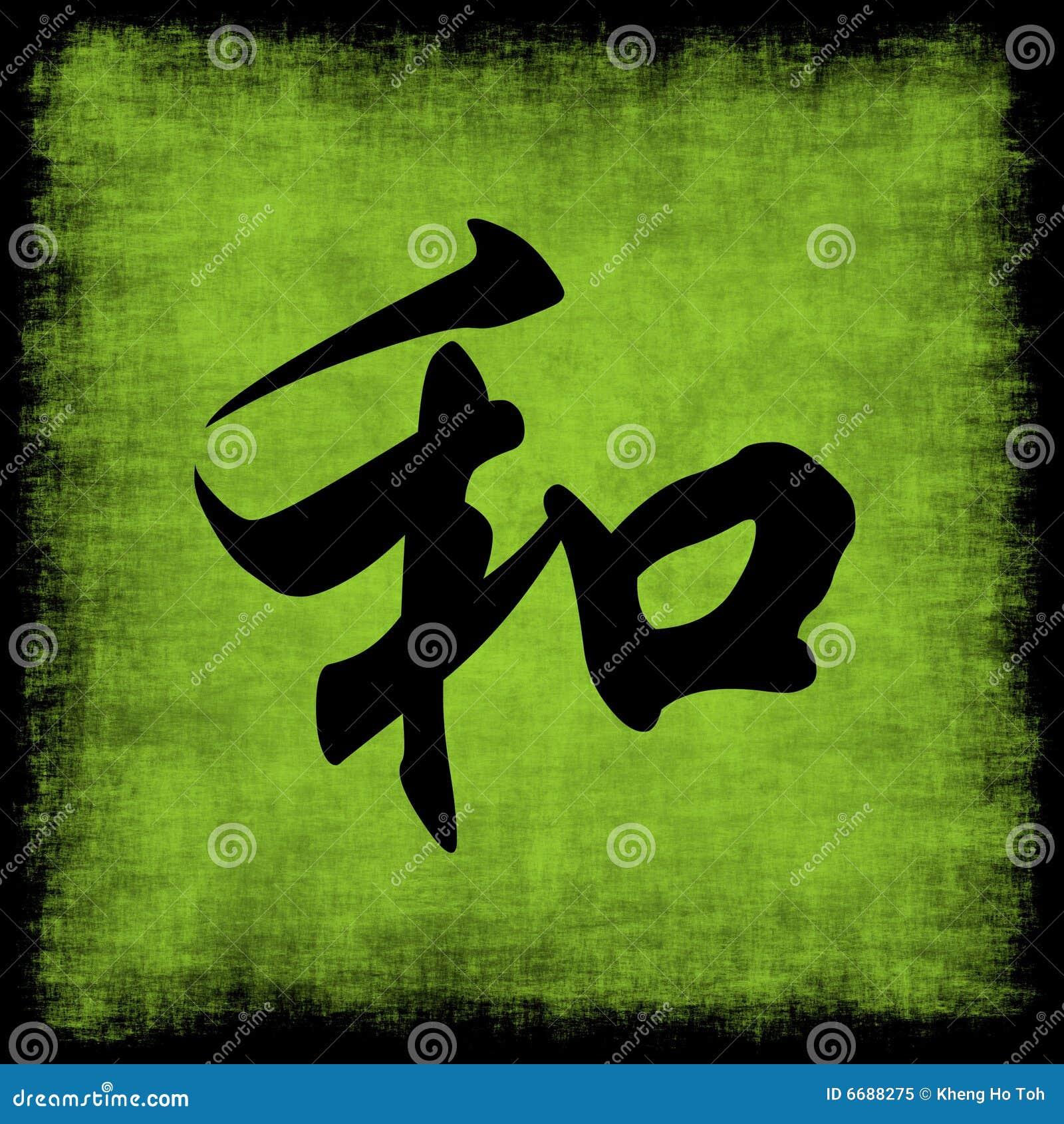 Reeks van de Kalligrafie van de harmonie de Chinese