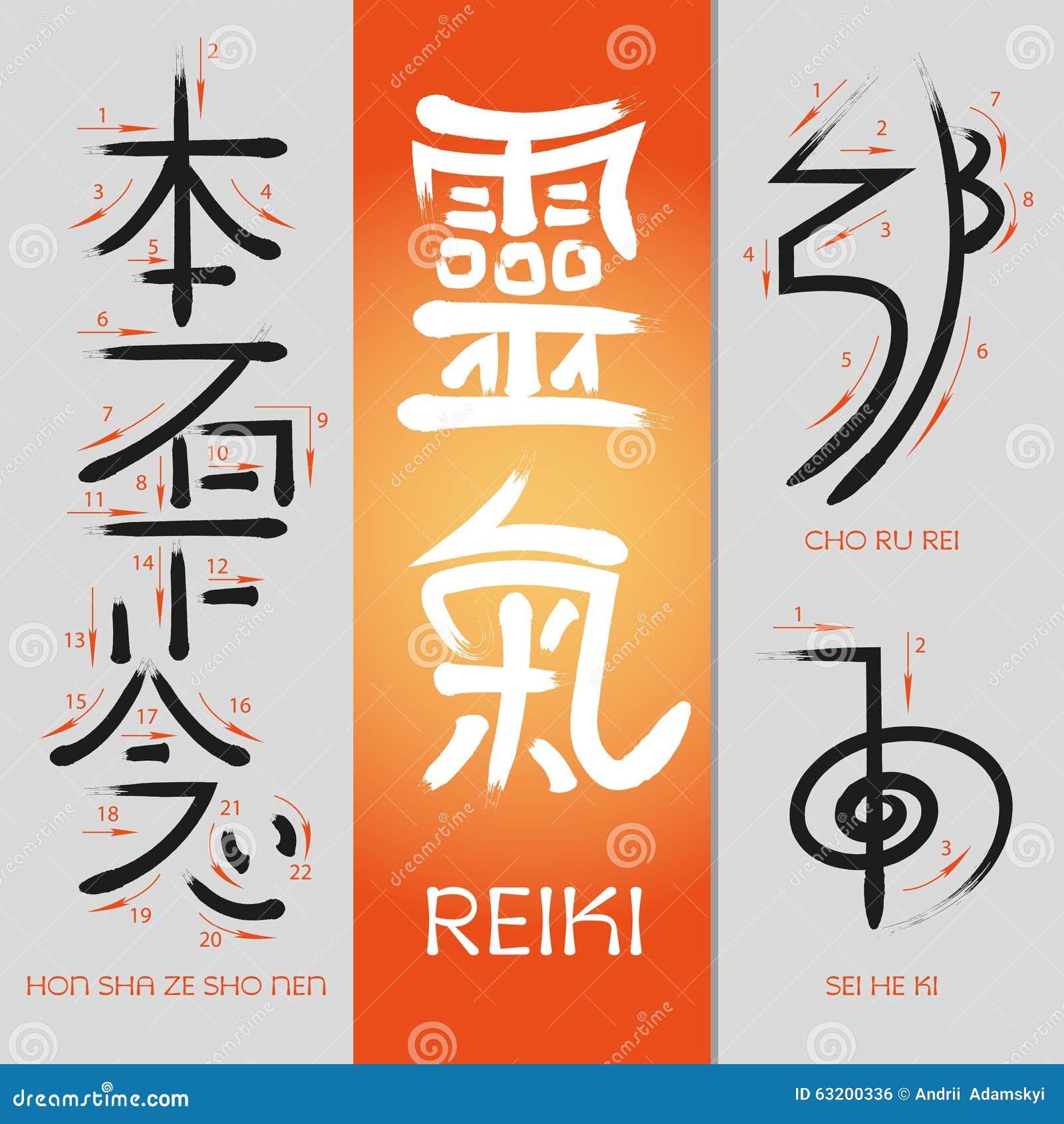 Reiki symbols stock vector illustration of lifestyle 63200336 reiki symbols buycottarizona Images