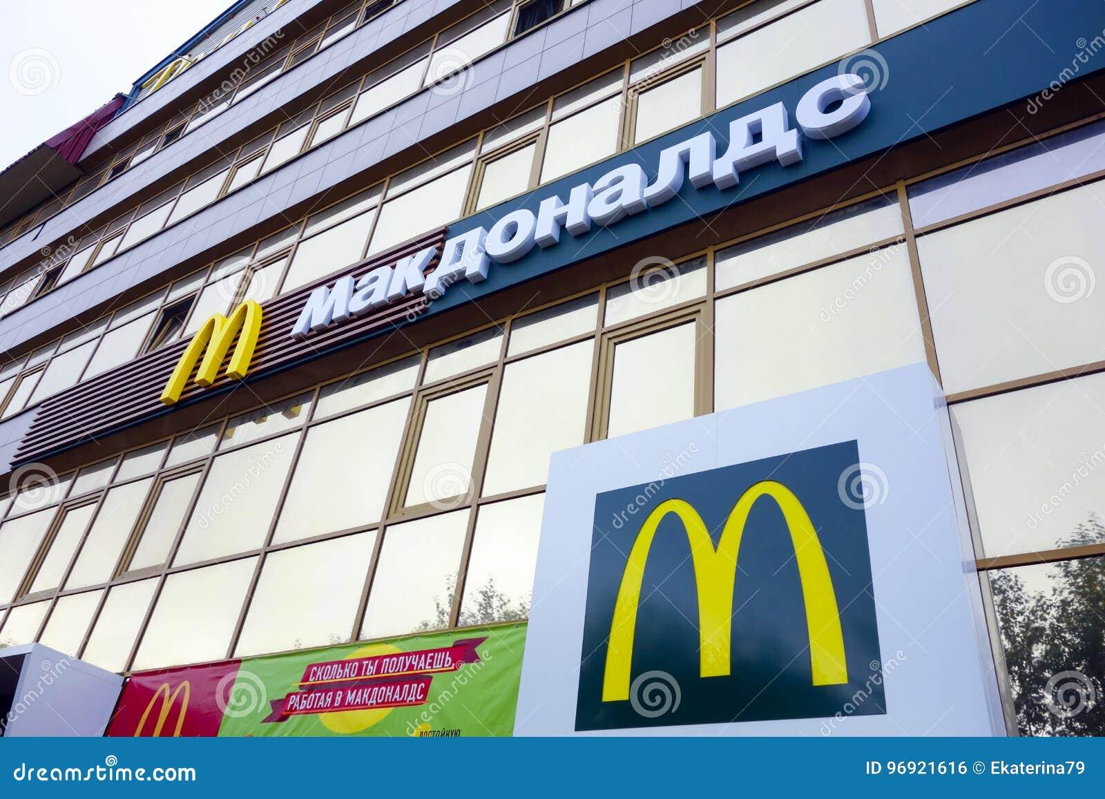 Restaurante de McDonalds en Syktyvkar, Rusia