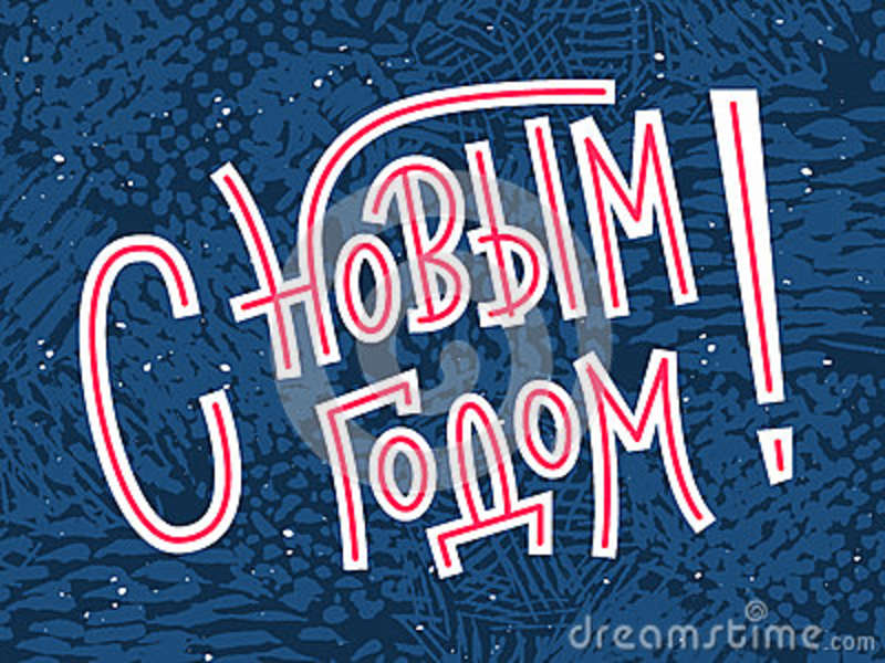 Retro happy new year greeting card in russian stock vector retro happy new year greeting card in russian russian for happy new year custom lettering on blue m4hsunfo