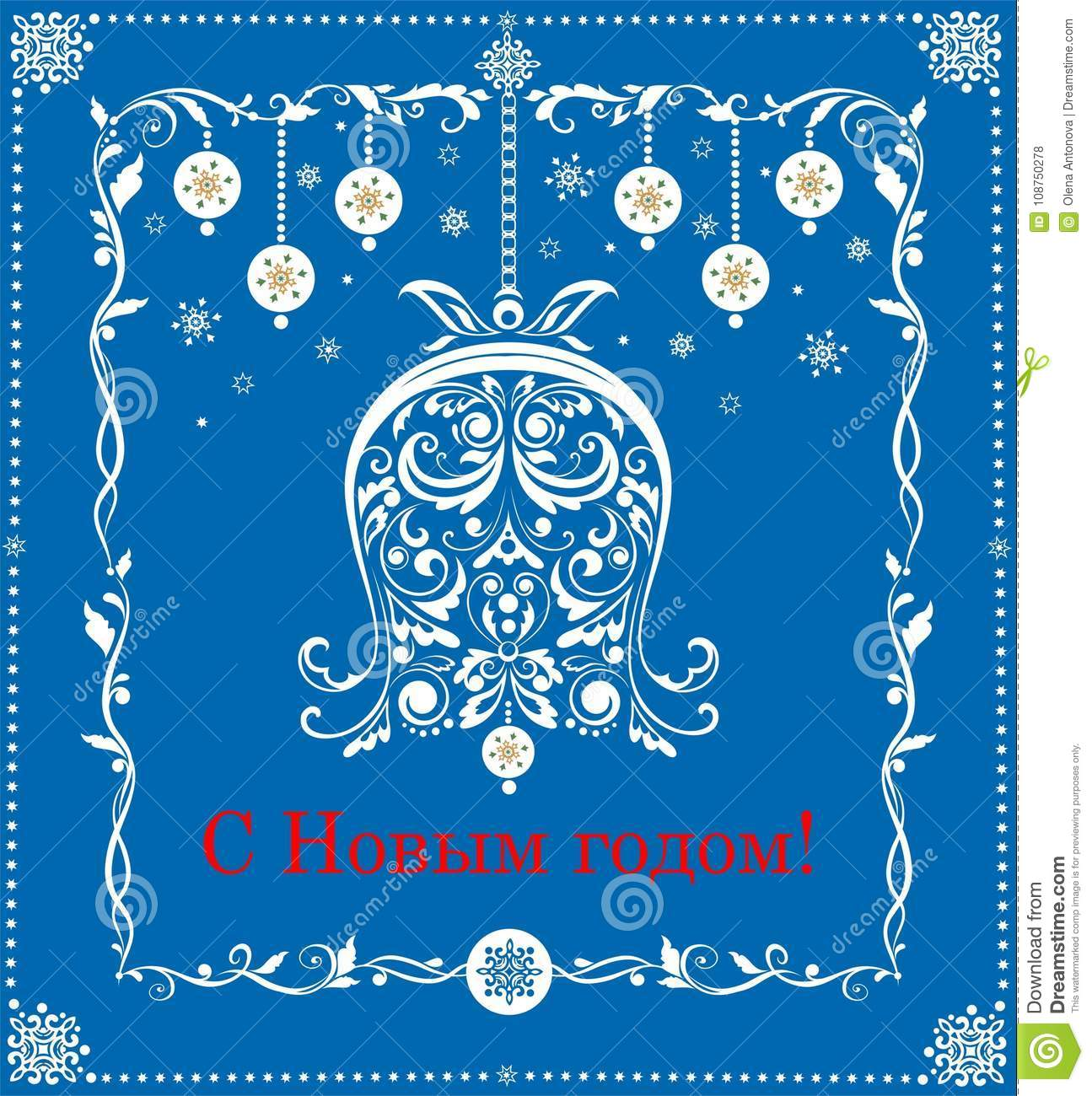 Retro Paper Blue Applique For Russian New Year Greetings With