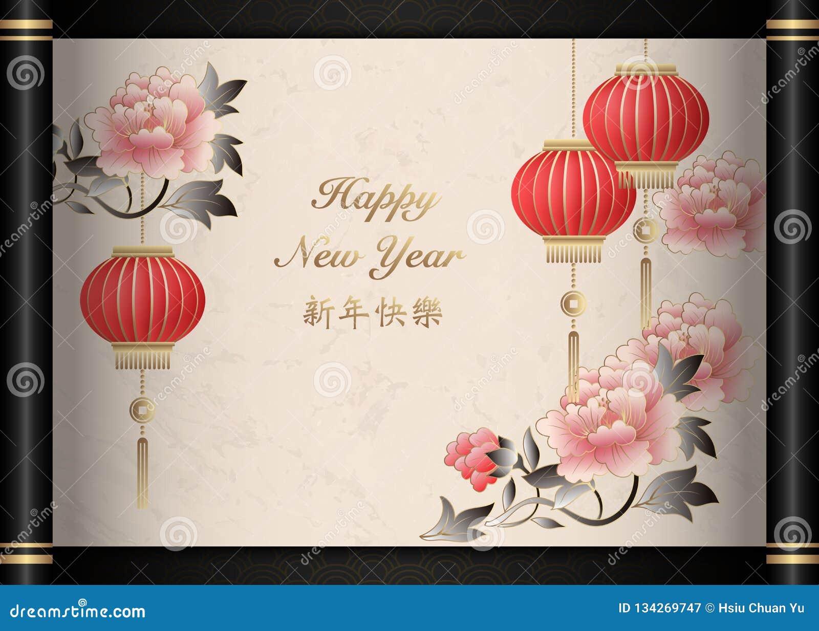 Retro traditionellt för snirkelpapper för kinesisk stil lyckligt nytt år för svart för pion lykta för blomma
