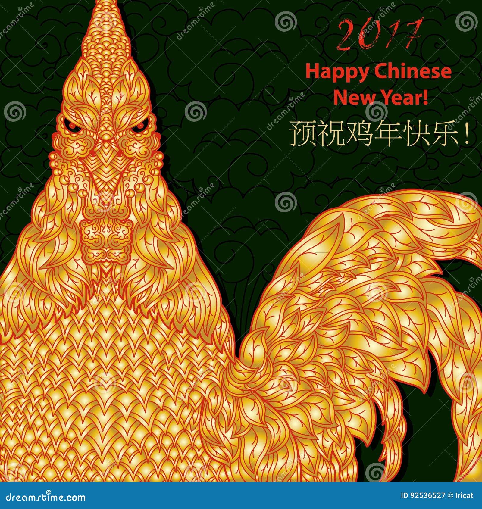 Rich Chinese New Year-Hintergrund Mit Goldenem Hahn Die Aufschrift ...