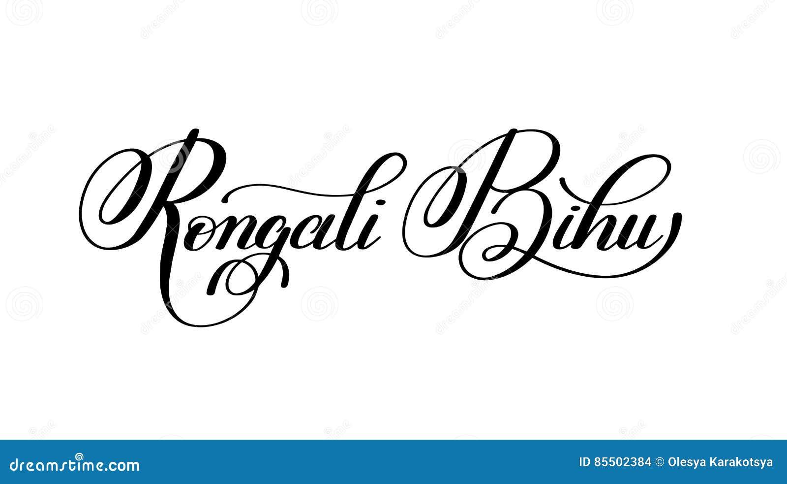 Rongali Bihu Wallpaper Free Download Laserlego