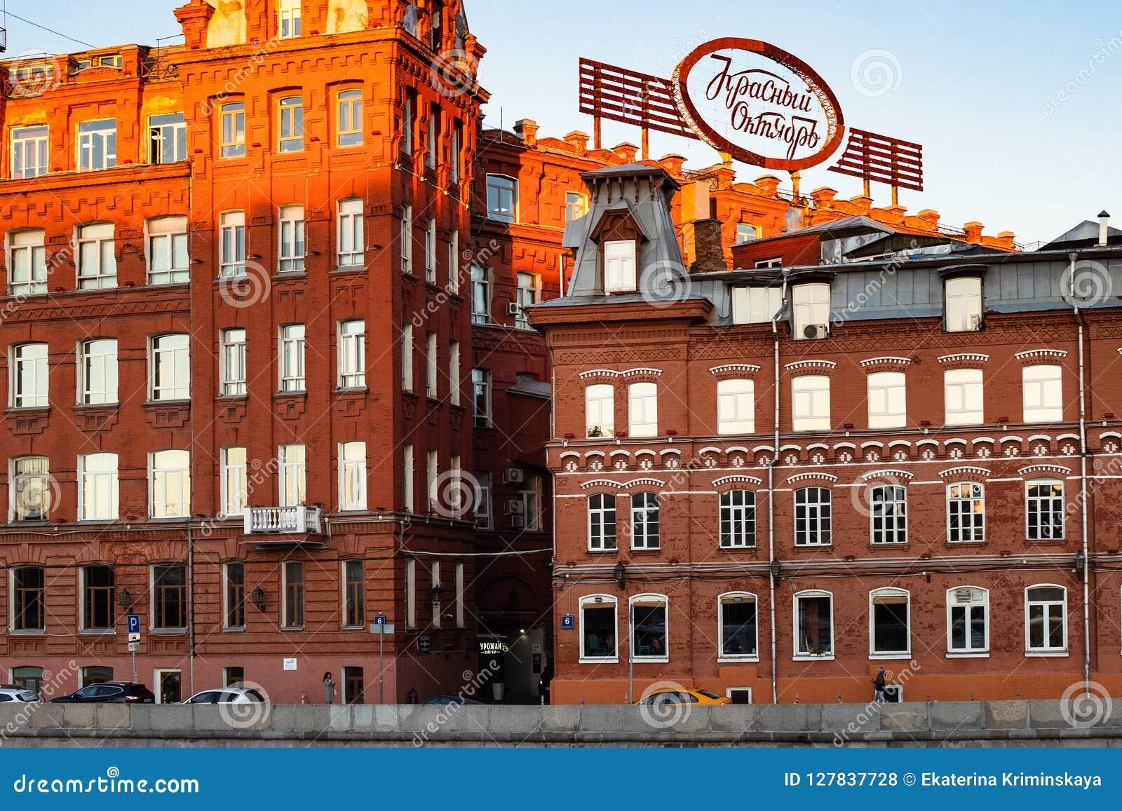 Rood Oktober-commercieel centrum in de stad van Moskou
