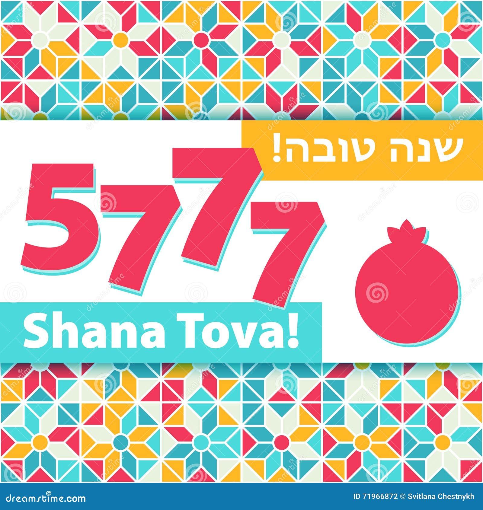 Shana tova greeting stock vector illustration of rosh 10711800 rosh hashana greeting card shana tova 5777 stock photography kristyandbryce Images