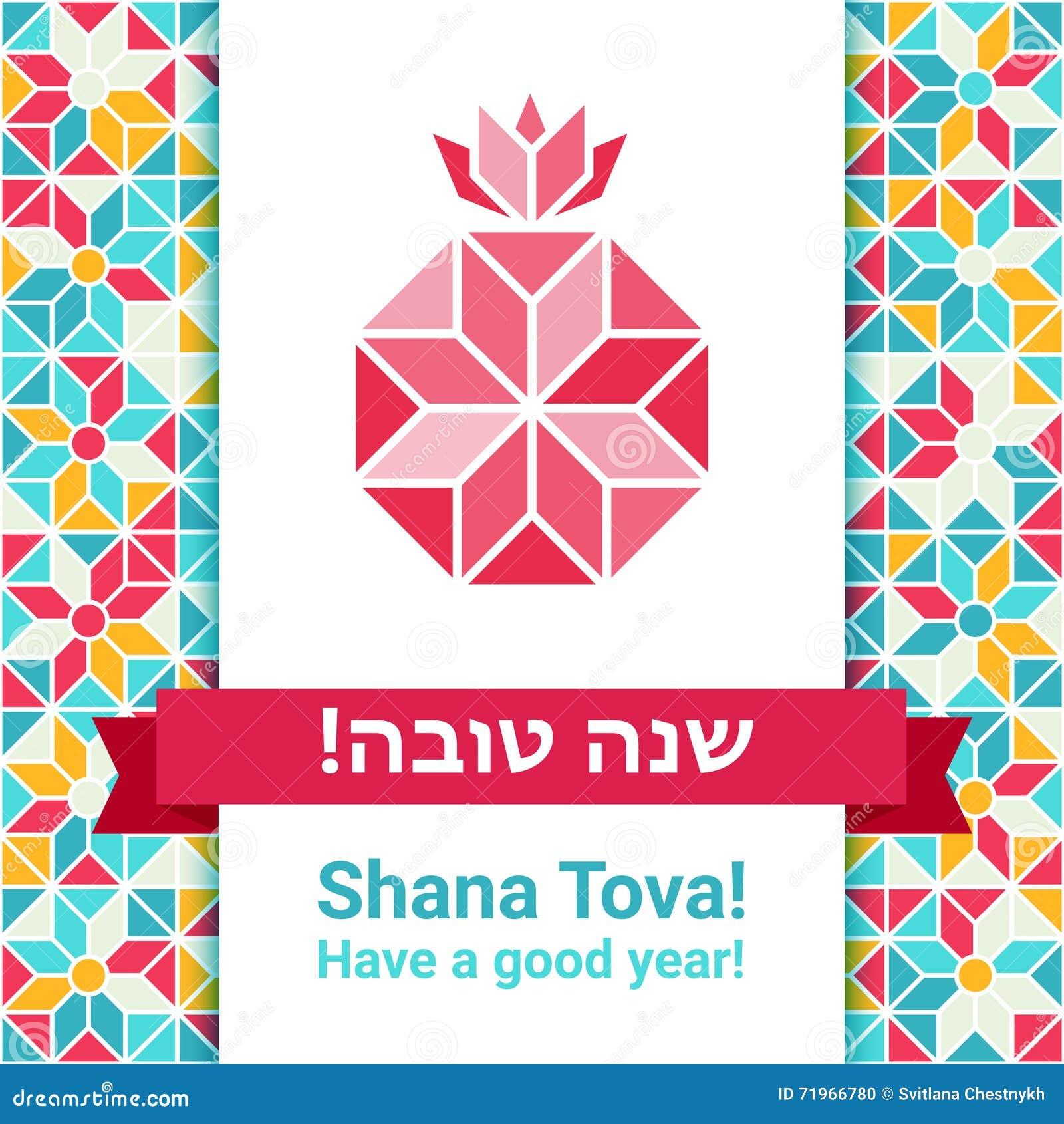 Rosh hashana greeting card shana tova stock vector rosh hashana greeting card shana tova design holiday kristyandbryce Images