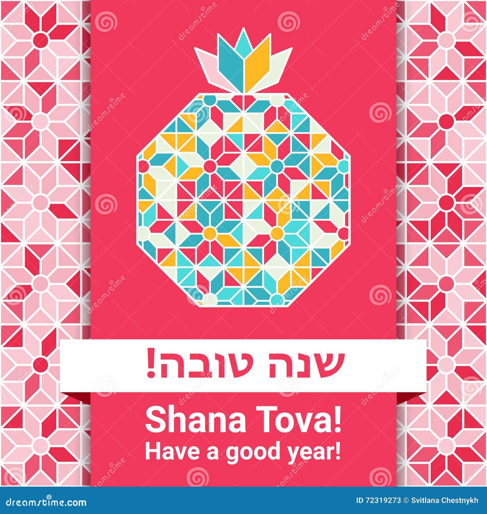 Rosh hashana greeting card shana tova stock vector rosh hashana greeting card shana tova kristyandbryce Images
