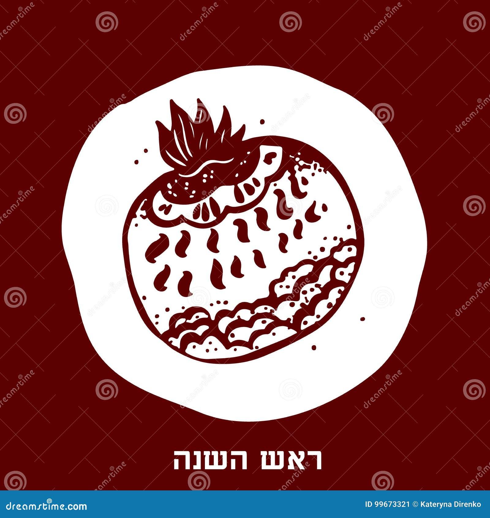 Rosh Hashana Jewish New Year Greeting Card With Abstract