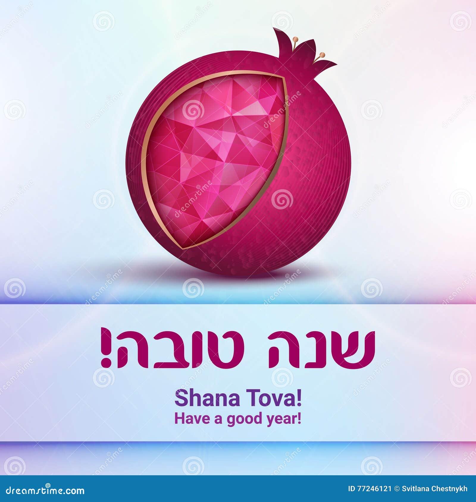 Rosh hashana jewish new year greeting card stock vector rosh hashana jewish new year greeting card m4hsunfo