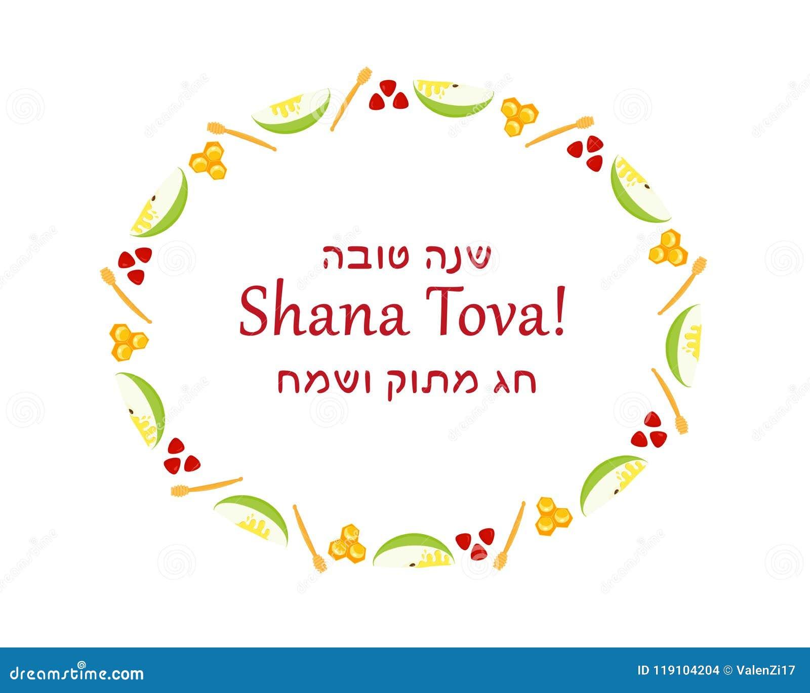 Rosh Hashanah, Aufschrift Im Rahmen Grüßend Stock Abbildung ...