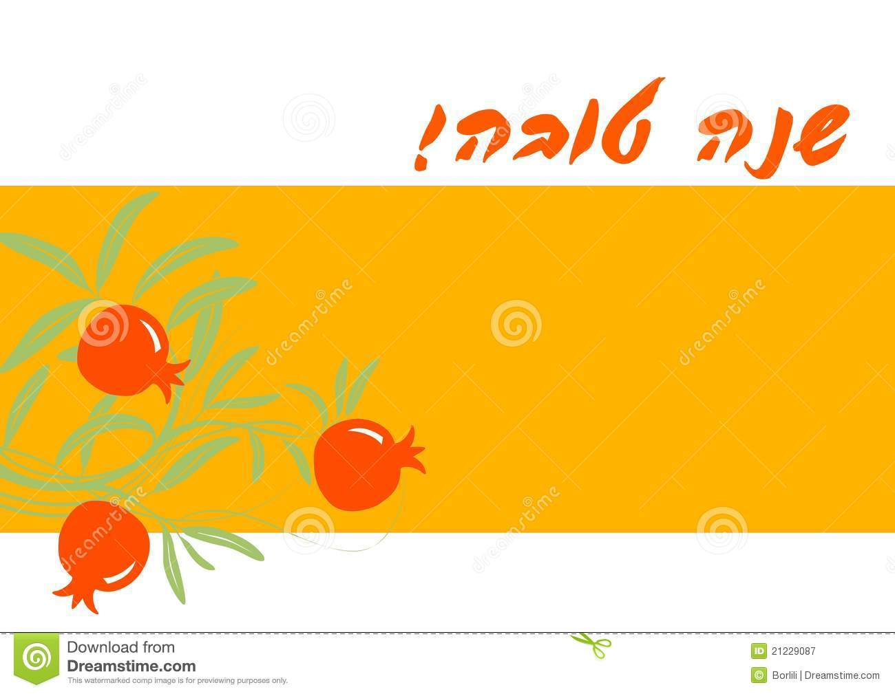 Rosh Hashanah Gift Card With Pomegranates Royalty Free Stock ...