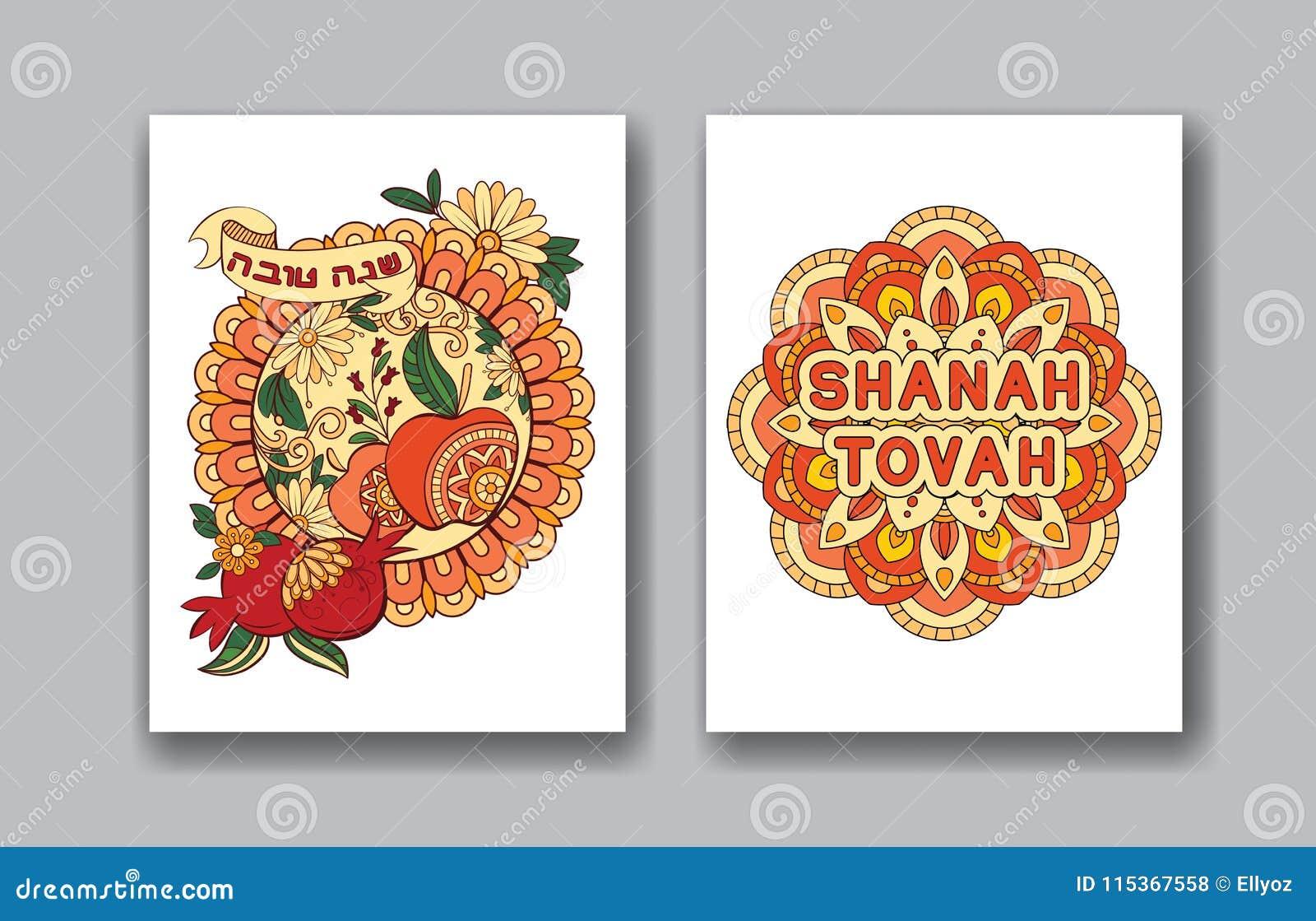 Rosh hashanah greeting card stock vector illustration of apple rosh hashanah greeting card royalty free vector m4hsunfo