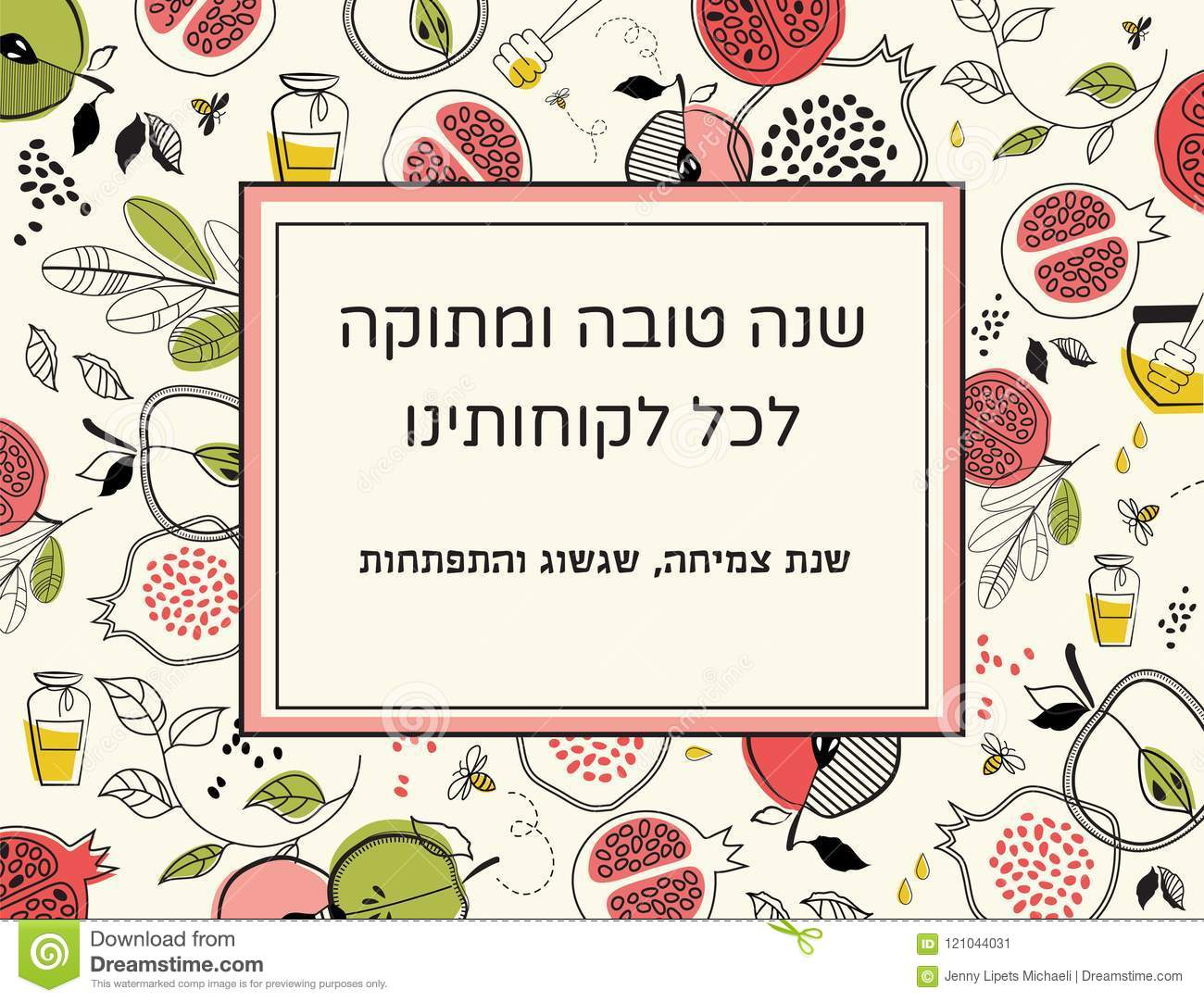 Rosh Hashanah Greeting Card Jewish New Year Card With Pattern Of