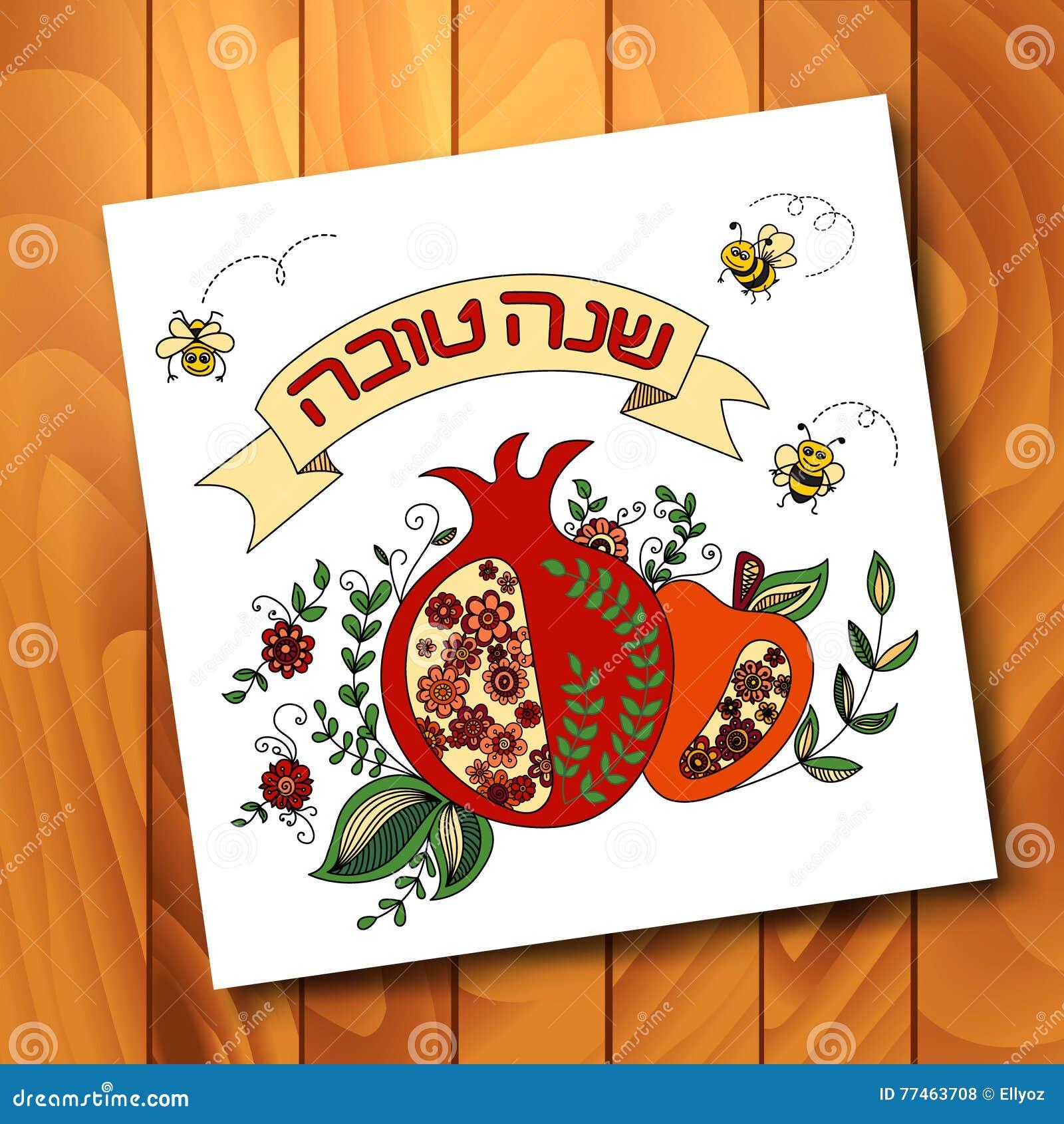 Rosh hashanah jewish new year greeting card stock vector download rosh hashanah jewish new year greeting card stock vector illustration of happy m4hsunfo