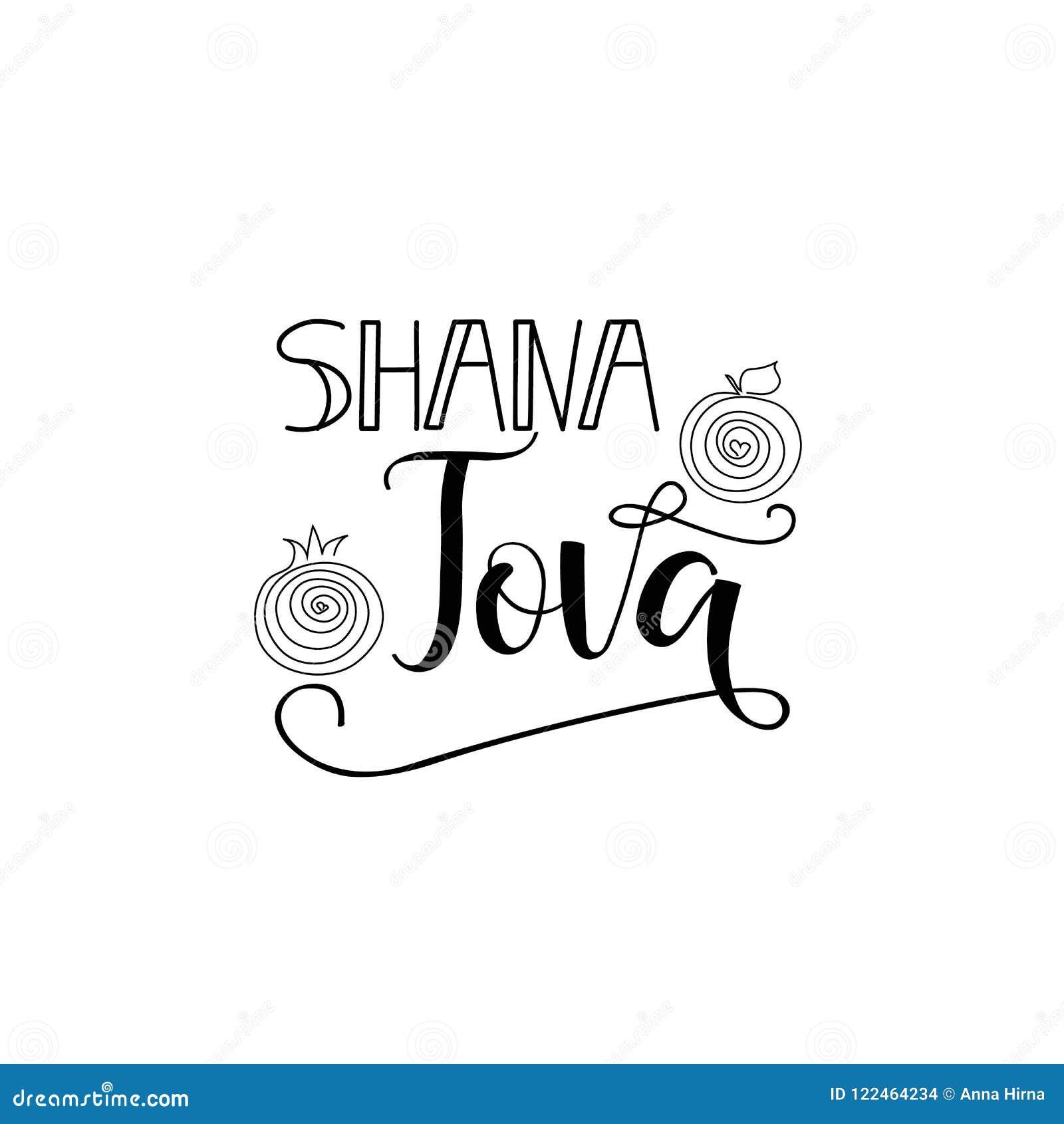 Rosh hashanah jewish new year greeting card text shana tova download comp m4hsunfo