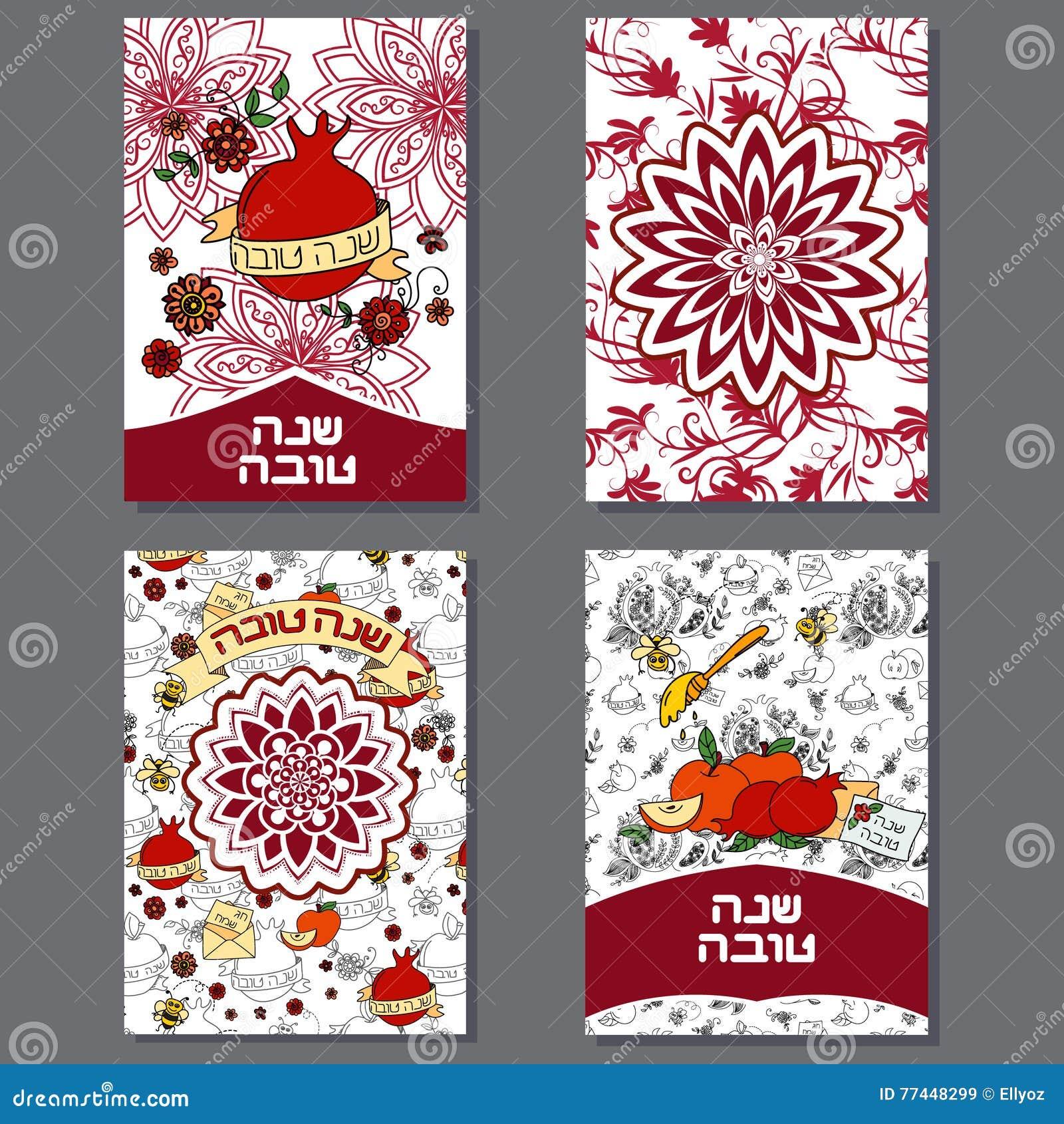 Rosh hashanah jewish new year greeting cards set stock vector rosh hashanah jewish new year greeting cards set glass card royalty free vector m4hsunfo