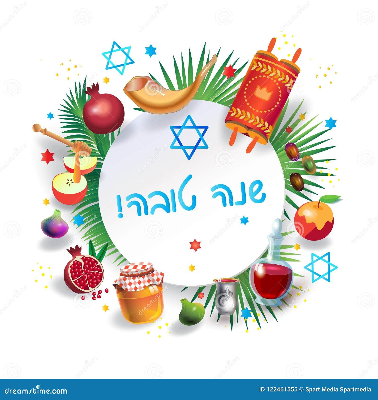 Rosh hashanah shana tova jewish holiday greeting card stock vector rosh hashanah shana tova jewish holiday greeting card m4hsunfo