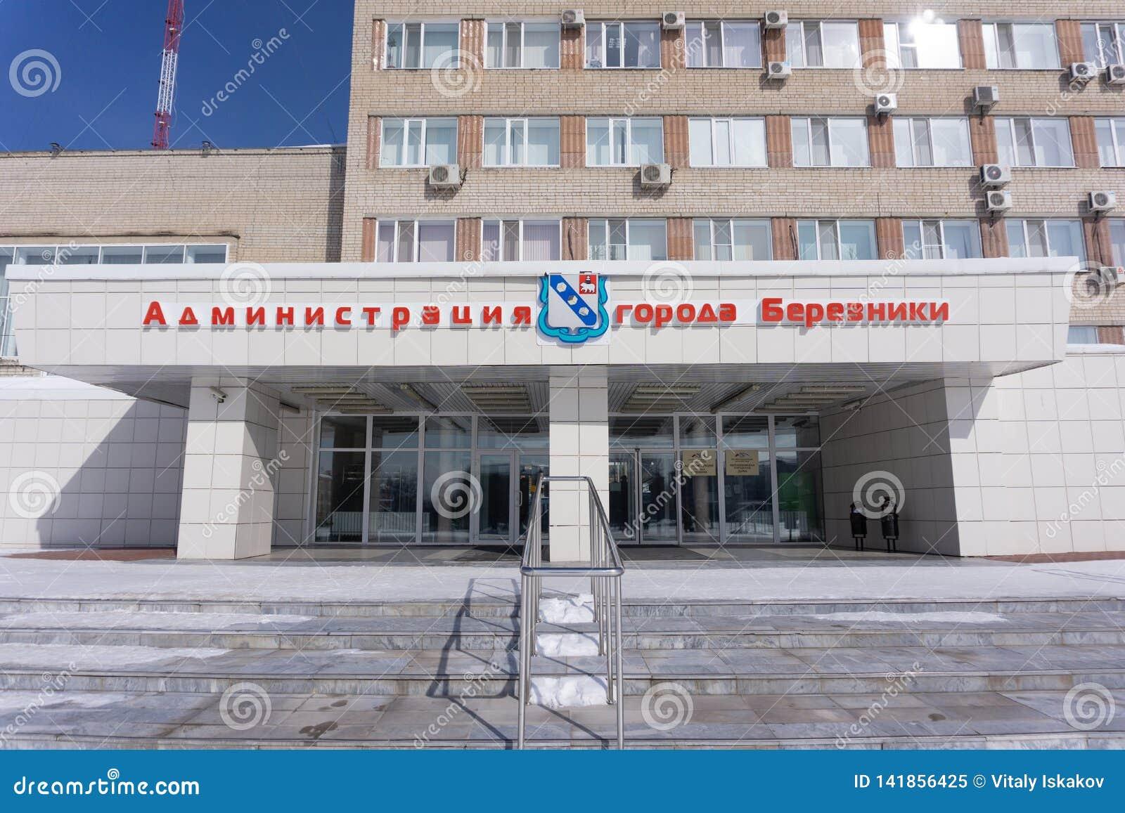 Rosja Berezniki na Marzec 23, 2018 - administracja Berezniki ceglany dom