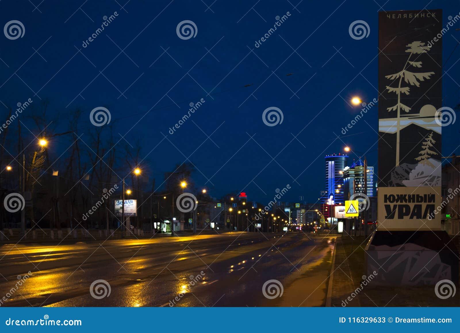 Rosja, Południowy Ural, Chelyabinsk