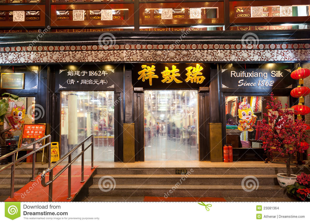 The Ruifuxiang Silk Store is a chain of silk stores in Beijing China