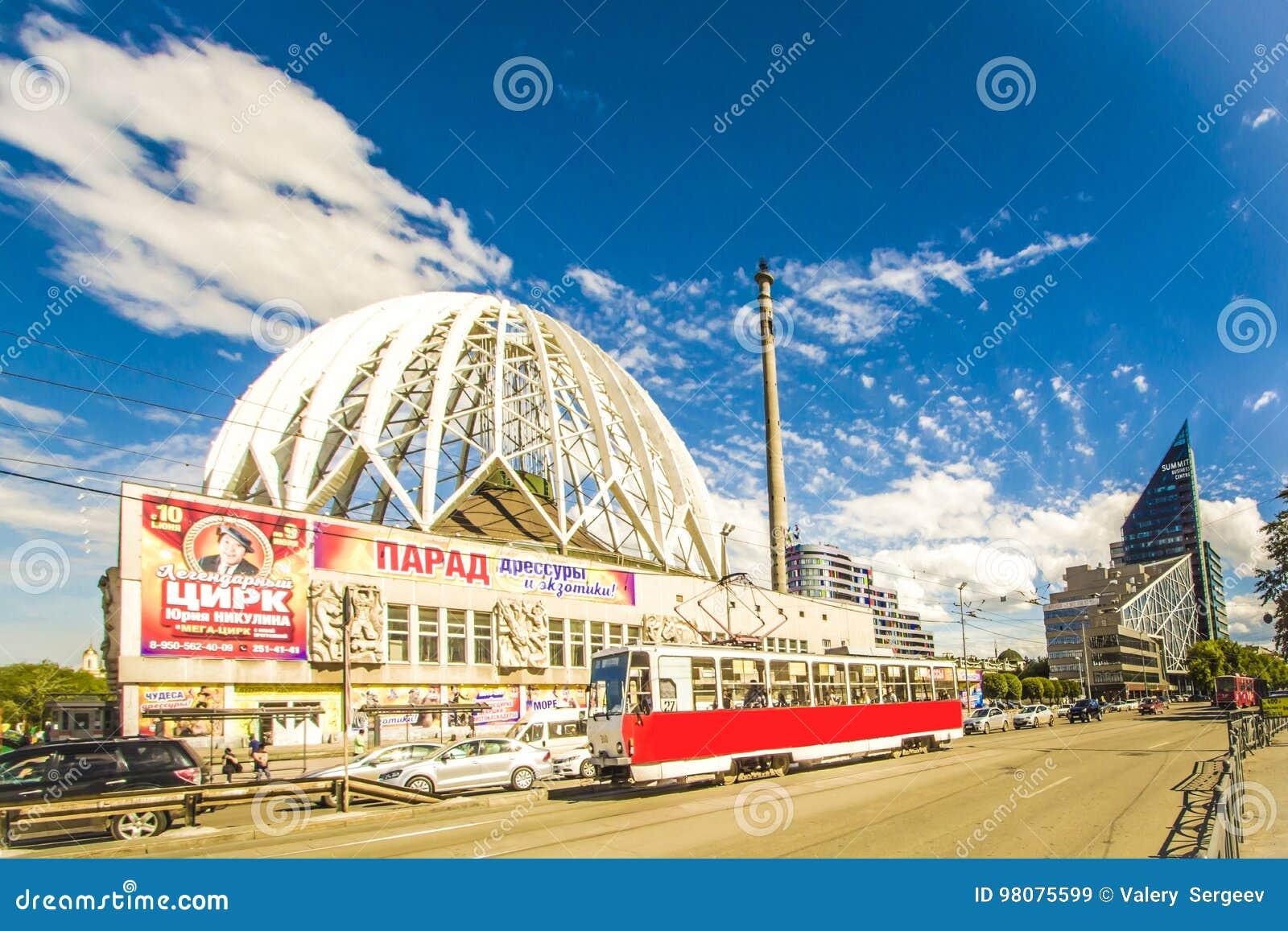Rusia Ekaterinburg Circo del estado de Ekaterimburgo