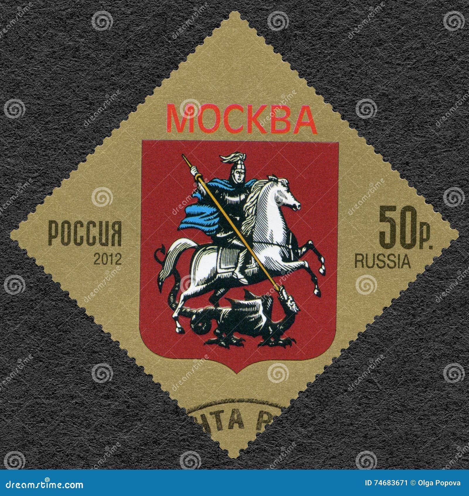 RUSLAND - 2012: toont Wapenschild van Moskou, Russische Federatie