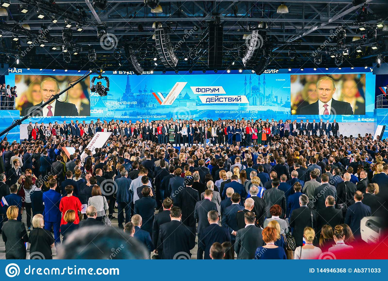 Russia, city Moscow - December 18, 2017: Speech by the President of the Russian Federation on the forum. A crowd of