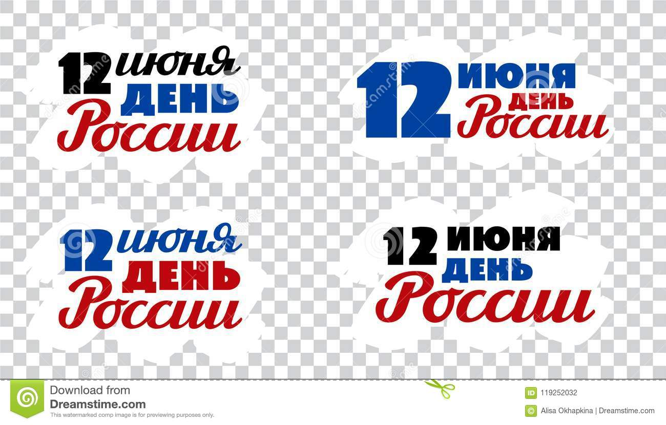 Russia Day June 12 Set Of Inscriptions In Russian Language Stock