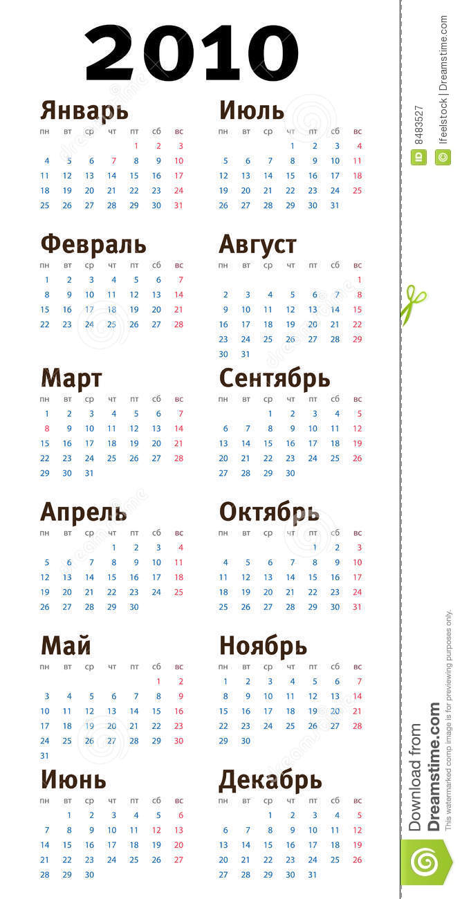 Calendar Russia : Russian calendar for on blue background and