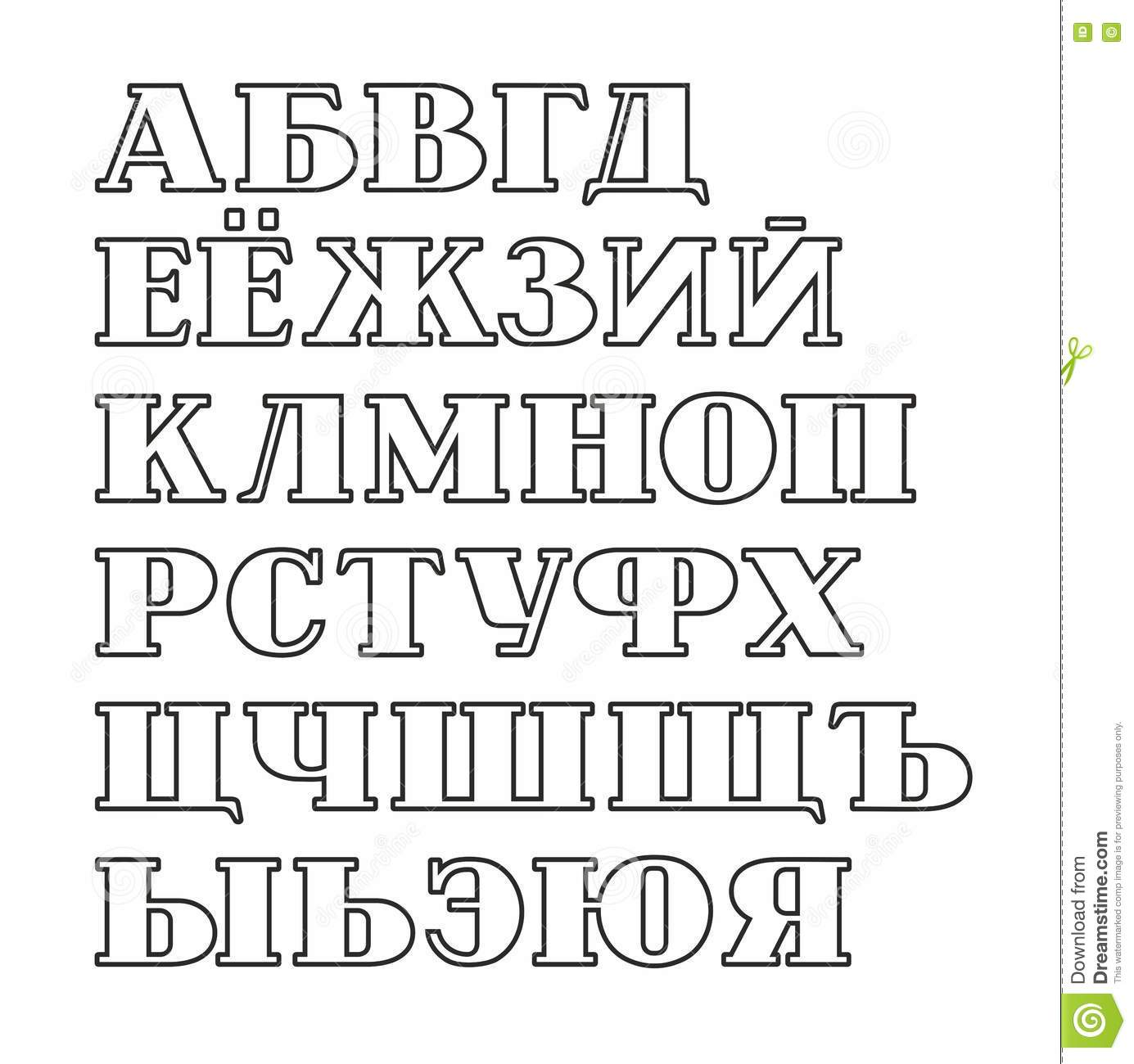 Foreign look Russian fonts