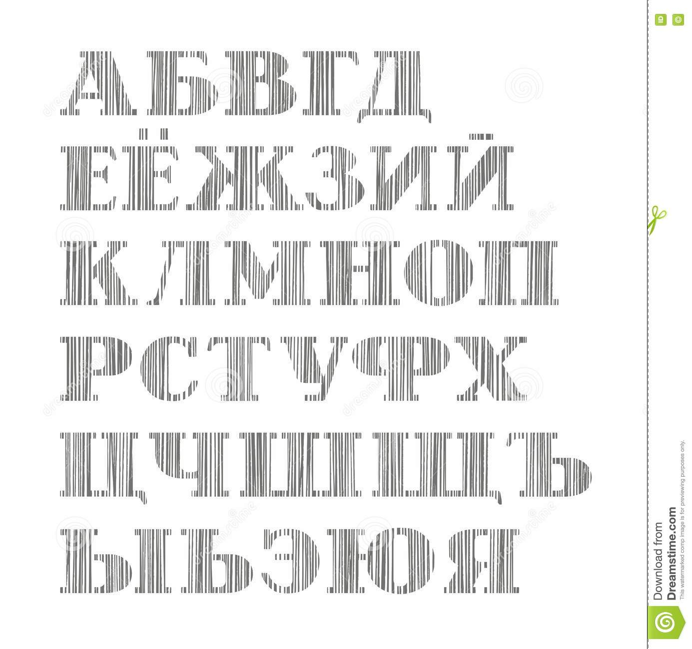 Russian Alphabet In Capital Letters The Vertical Shading