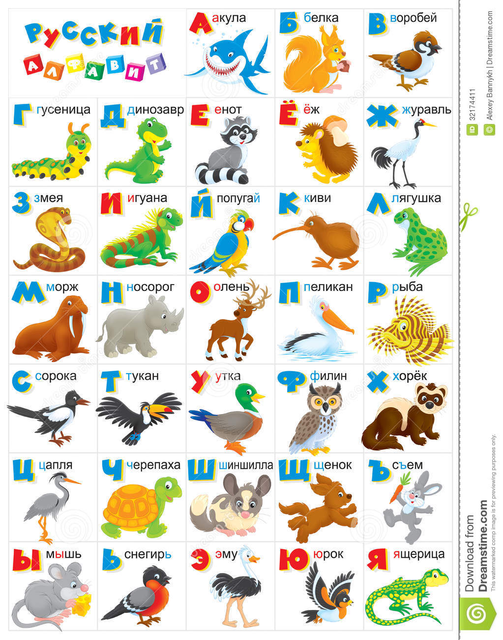 Gallery For u0026gt; Russian Alphabet For Kids