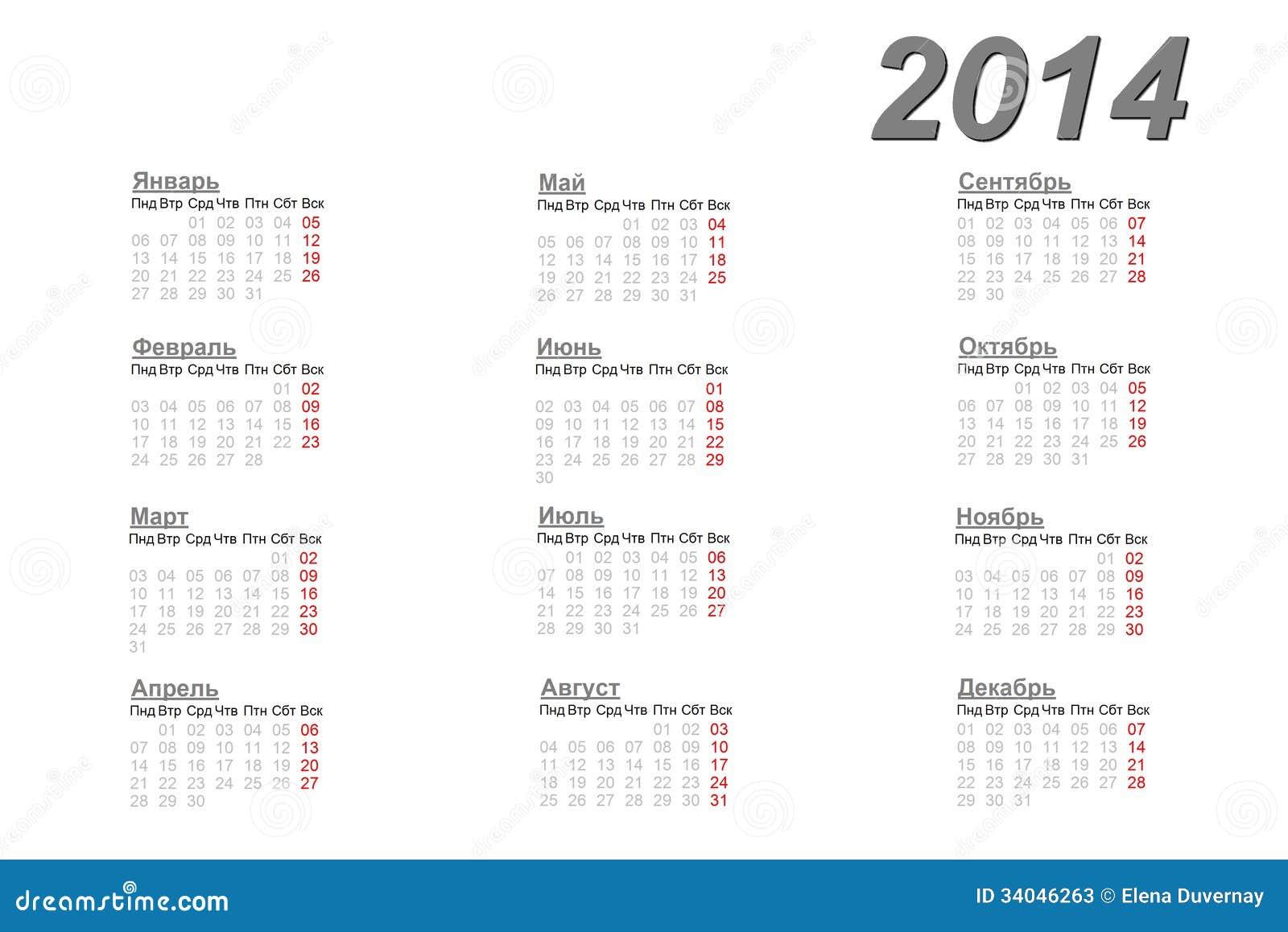 Russian Calendar Of Holidays | Calendar Template 2016