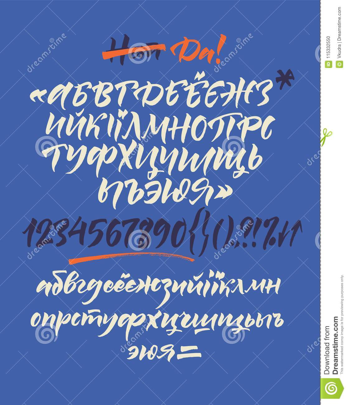 Russian Calligraphic Alphabet Contains Lowercase And Uppercase