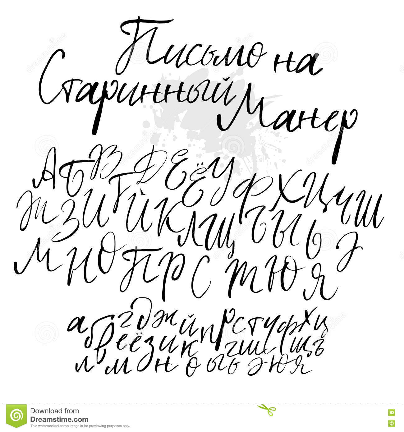 Learning cyrillic - printed and cursive - practice sheet