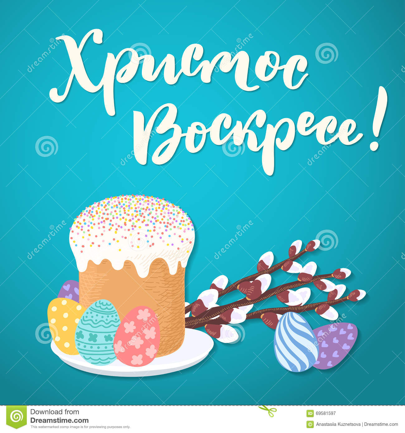 Russian Easter Greeting Card With Cake Stock Vector Illustration