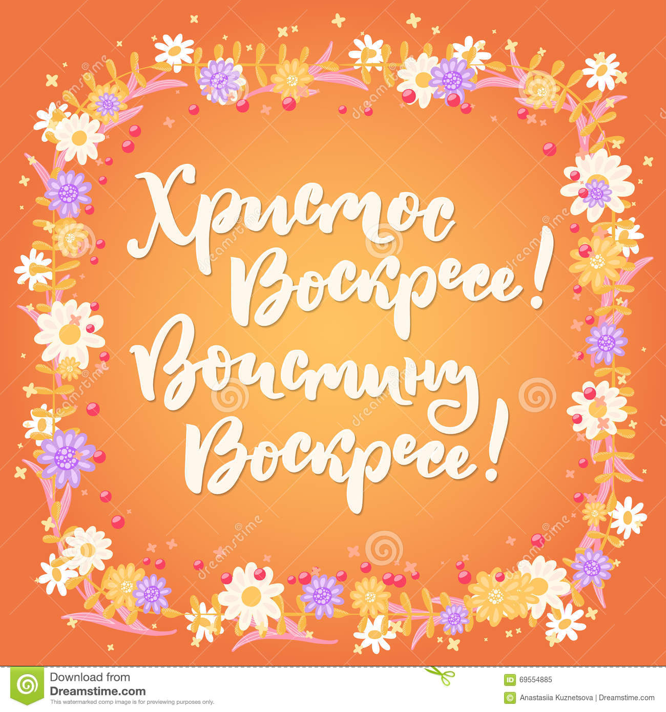 Russian easter greeting merry christmas and happy new year 2018 russian easter greeting m4hsunfo