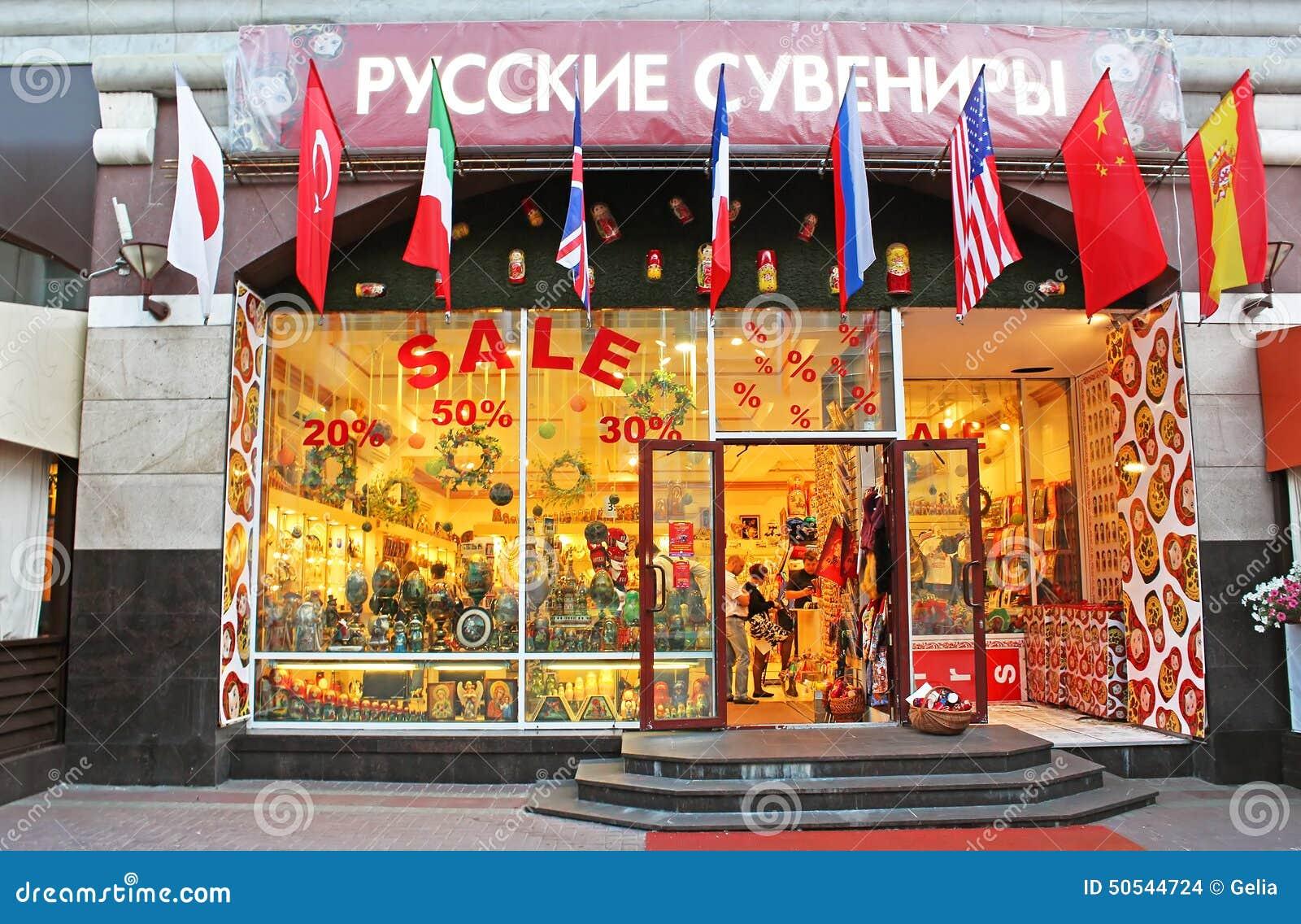 Русские подарки на курской 12
