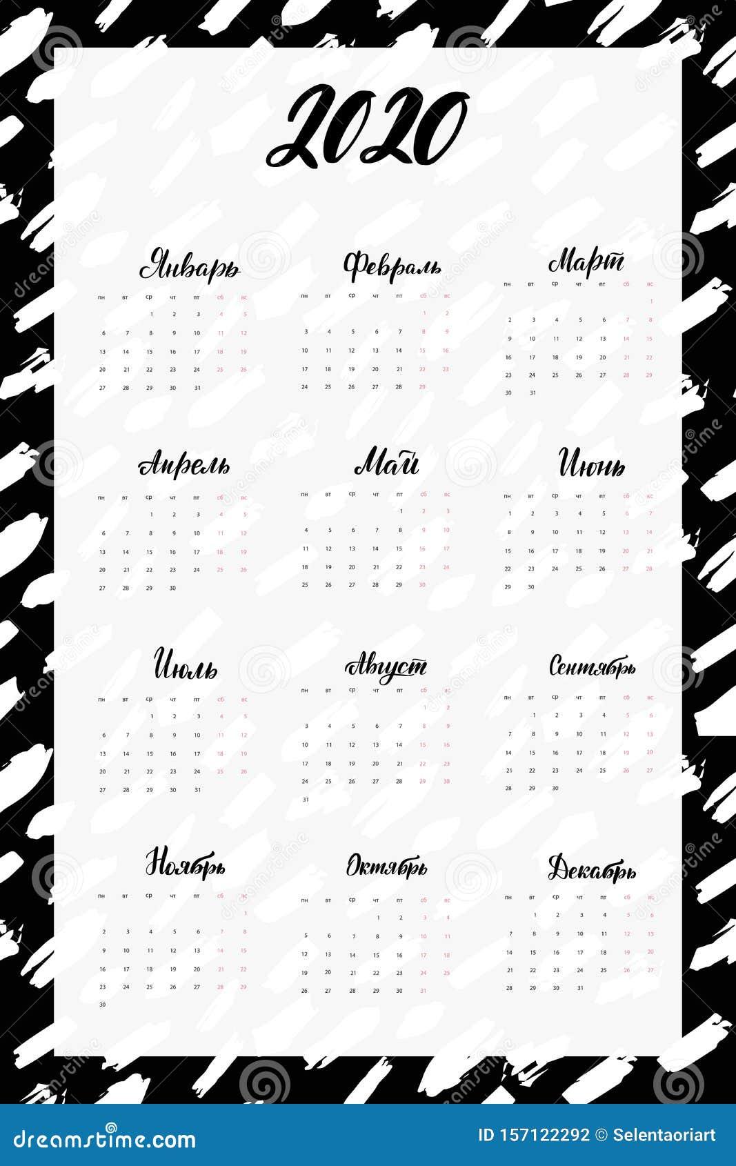 Russia 2020 Schedule.Russian Lettering Calendar 2020 Stock Illustration