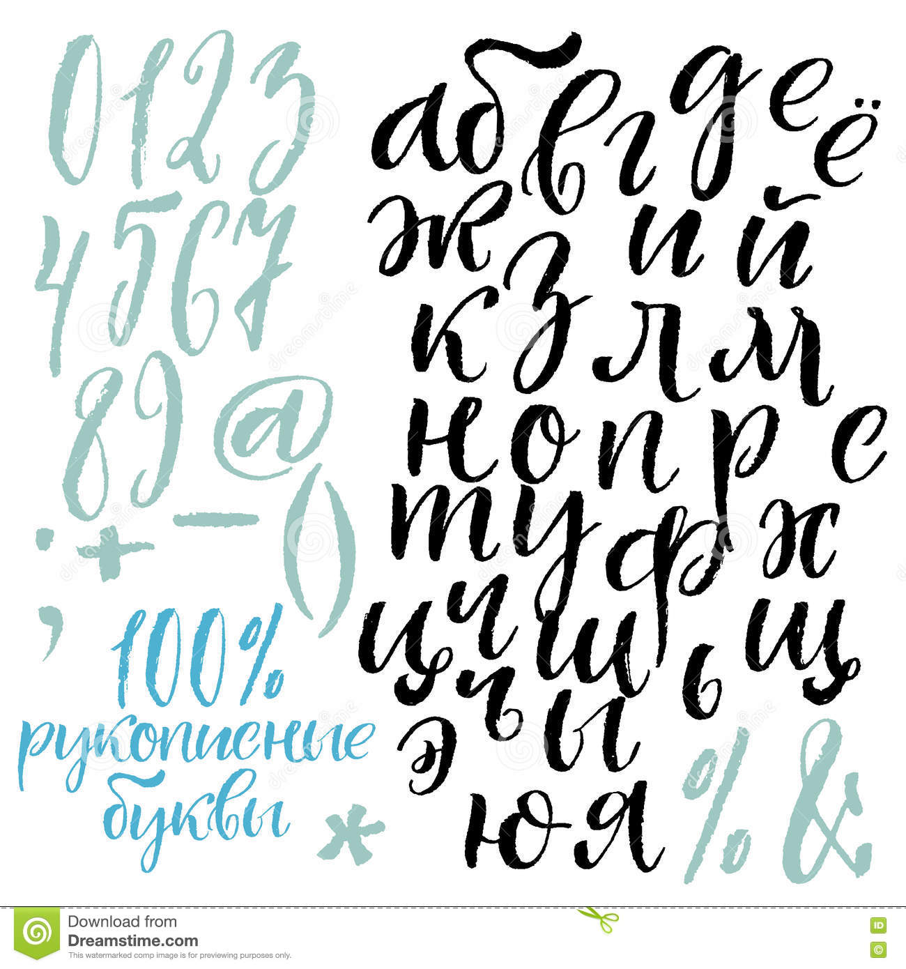 Russian Lowercase Calligraphy Alphabet Stock Vector