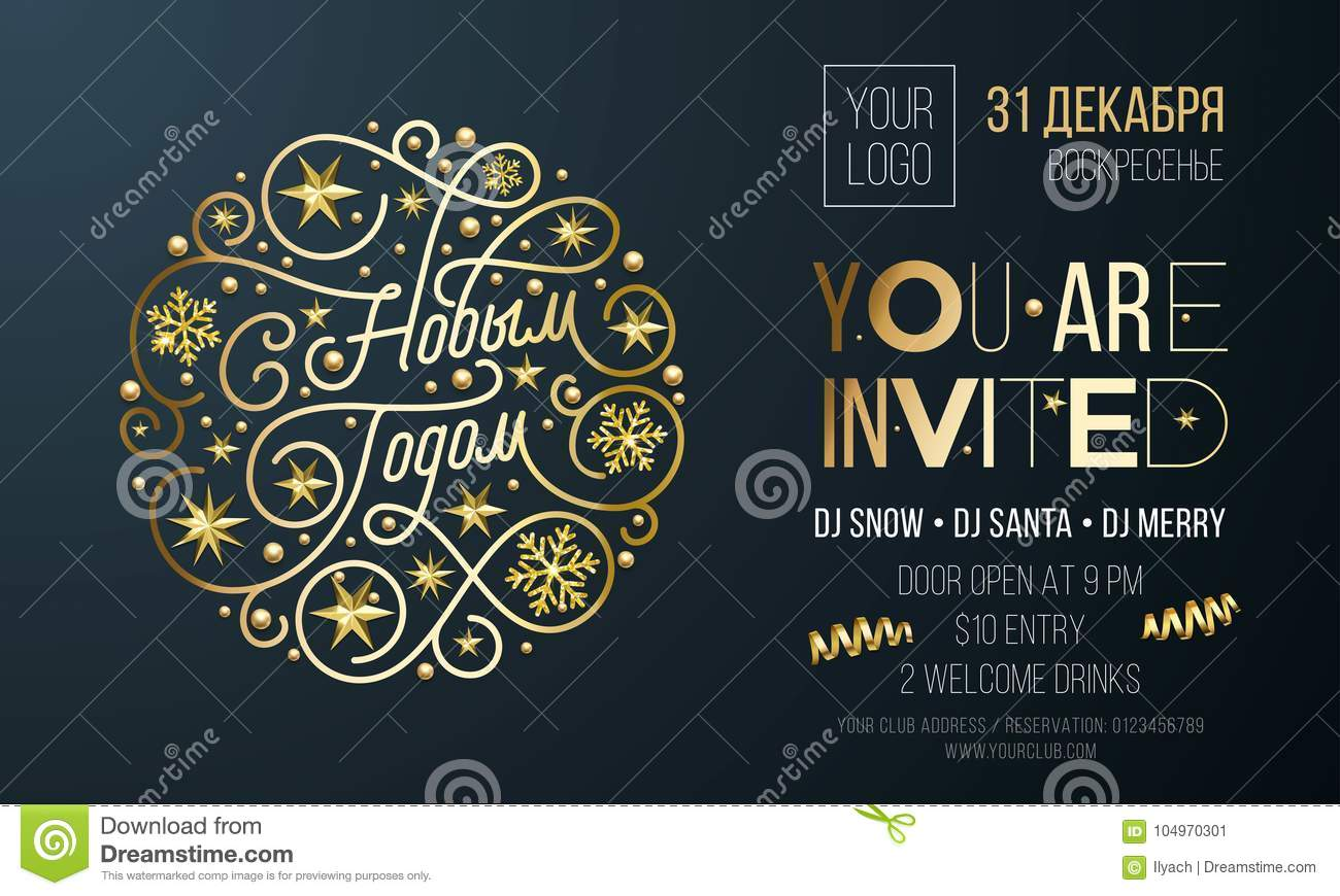 russian new year party invitation for holiday celebration design