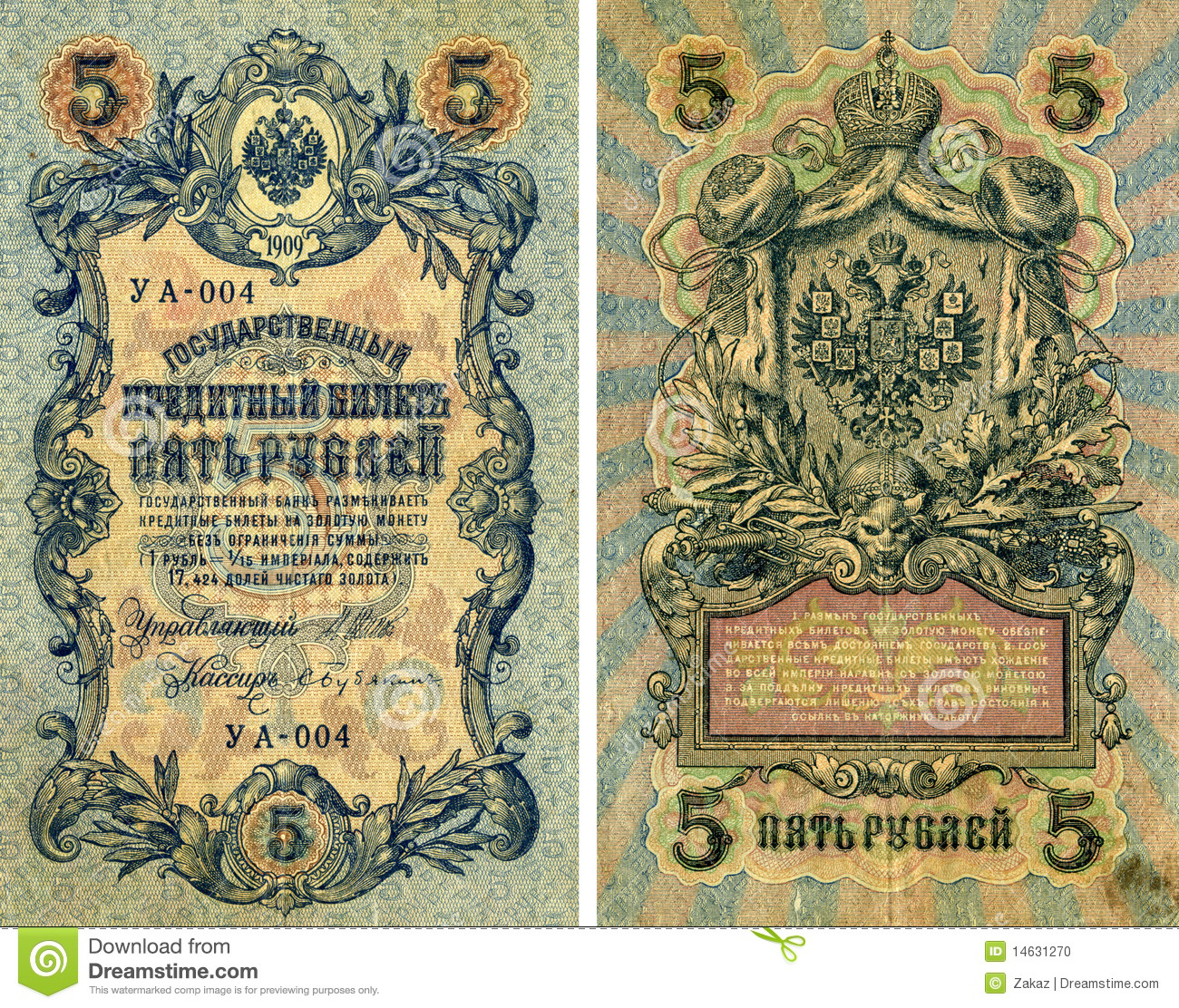 Russian Old Currency Stock Photo Image 14631270