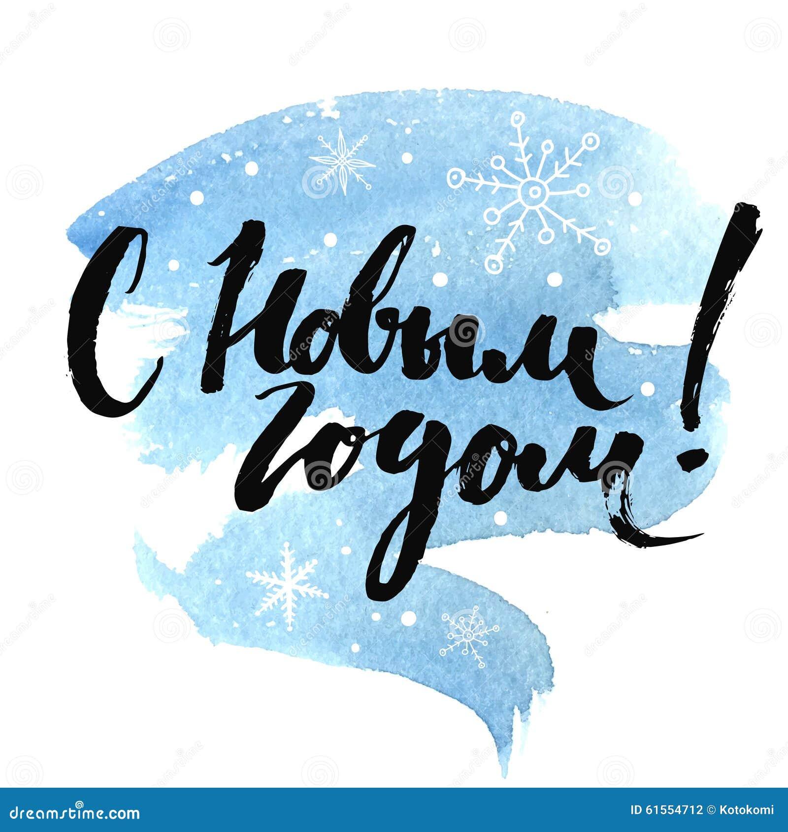 Russian phrase happy new year brush calligraphy stock vector russian phrase happy new year brush calligraphy kristyandbryce Choice Image