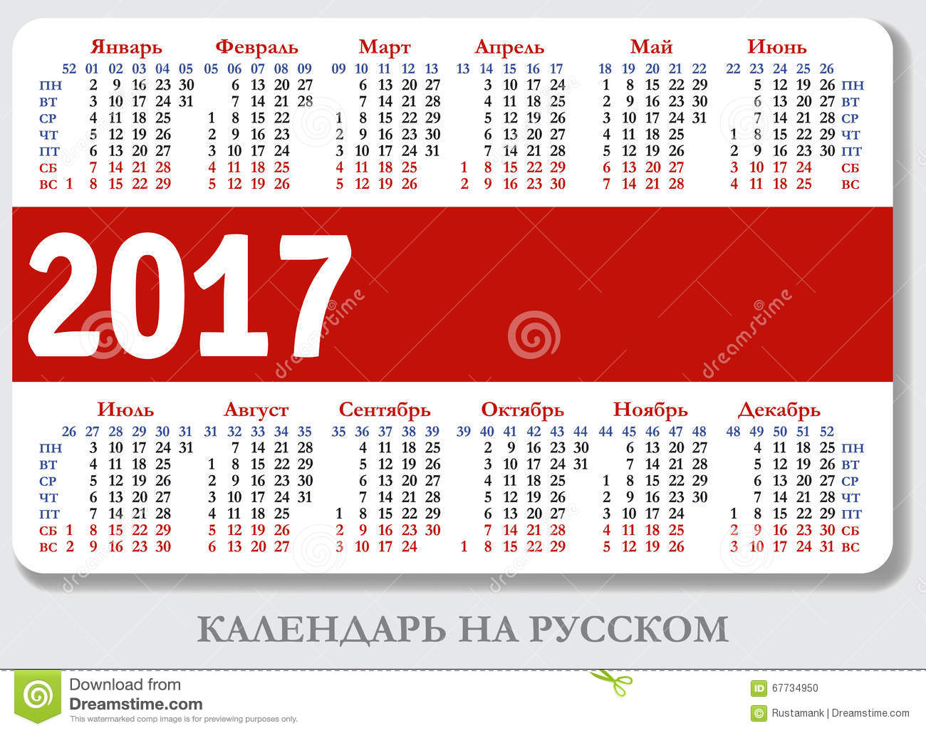 ... pocket calendar for 2017, standard size ISO 7810 ID-1, vector template