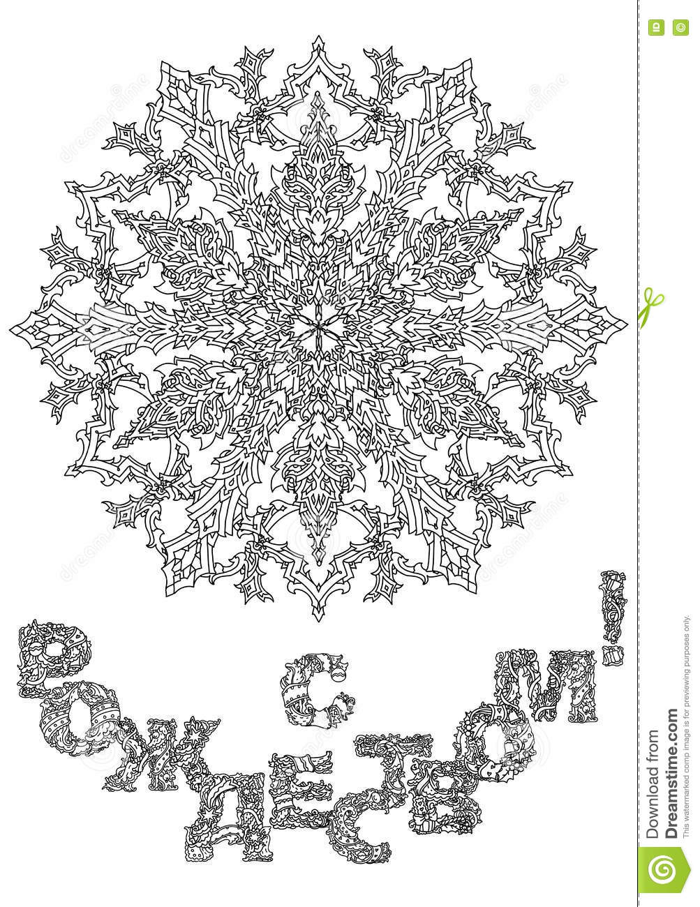 russian orthodox xmas cyrillic russian text english translation merry christmas xmas wreath and snowflakes on white background in zen adult coloring