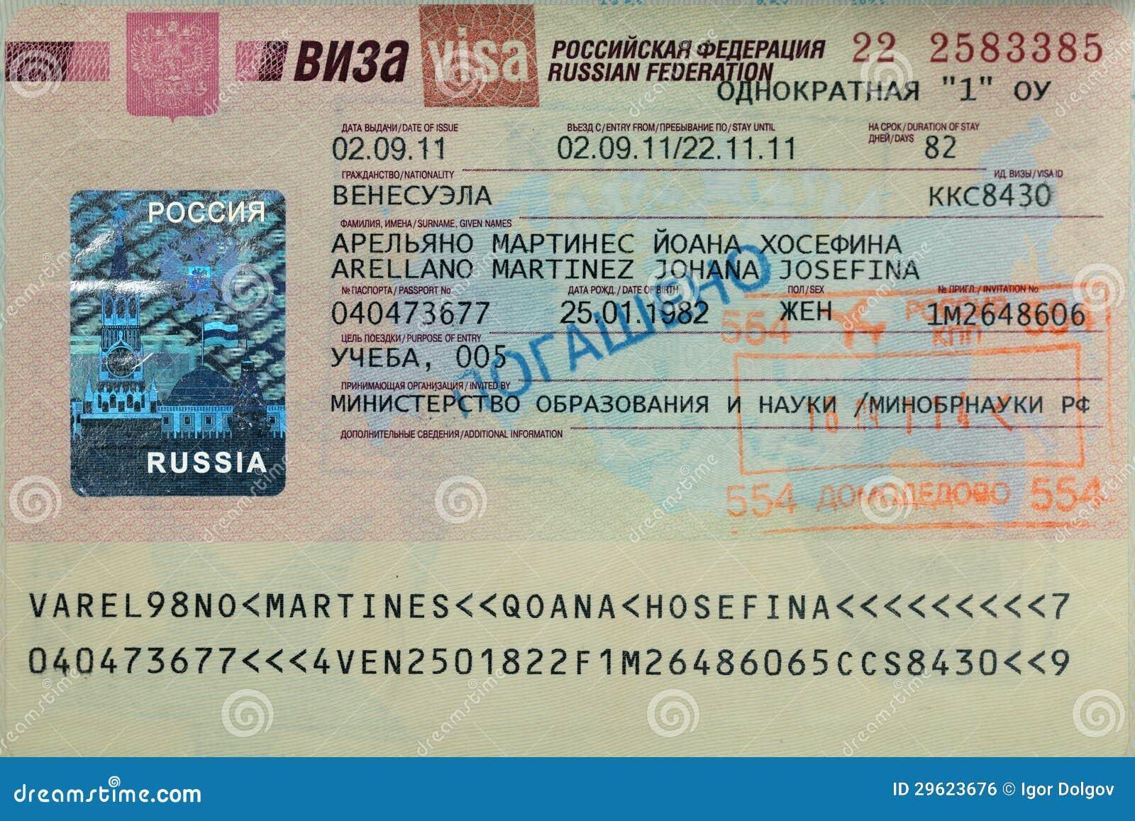 Как сделать визу в германию не выезжая