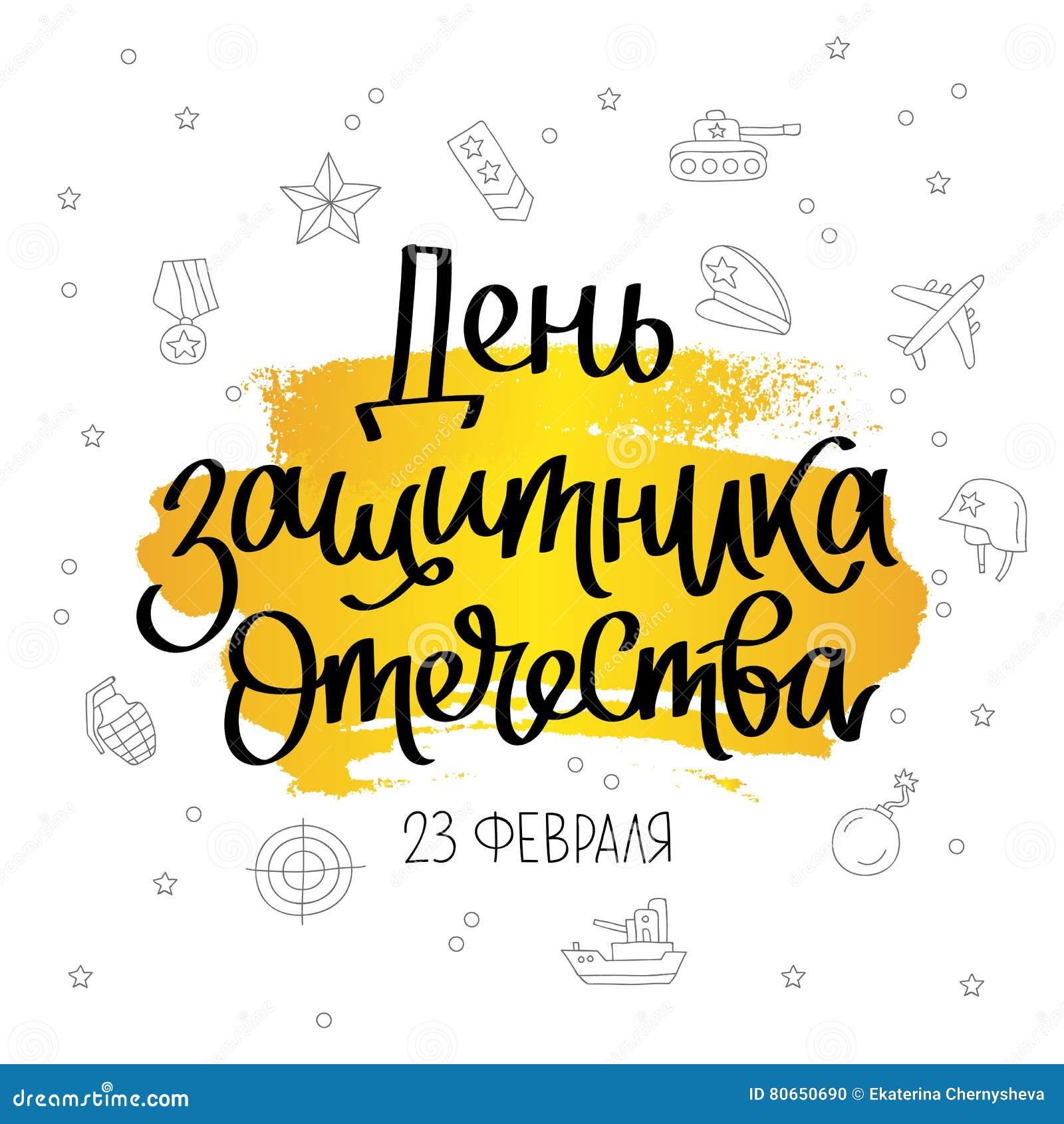 Russianl ferie på 23 Februari